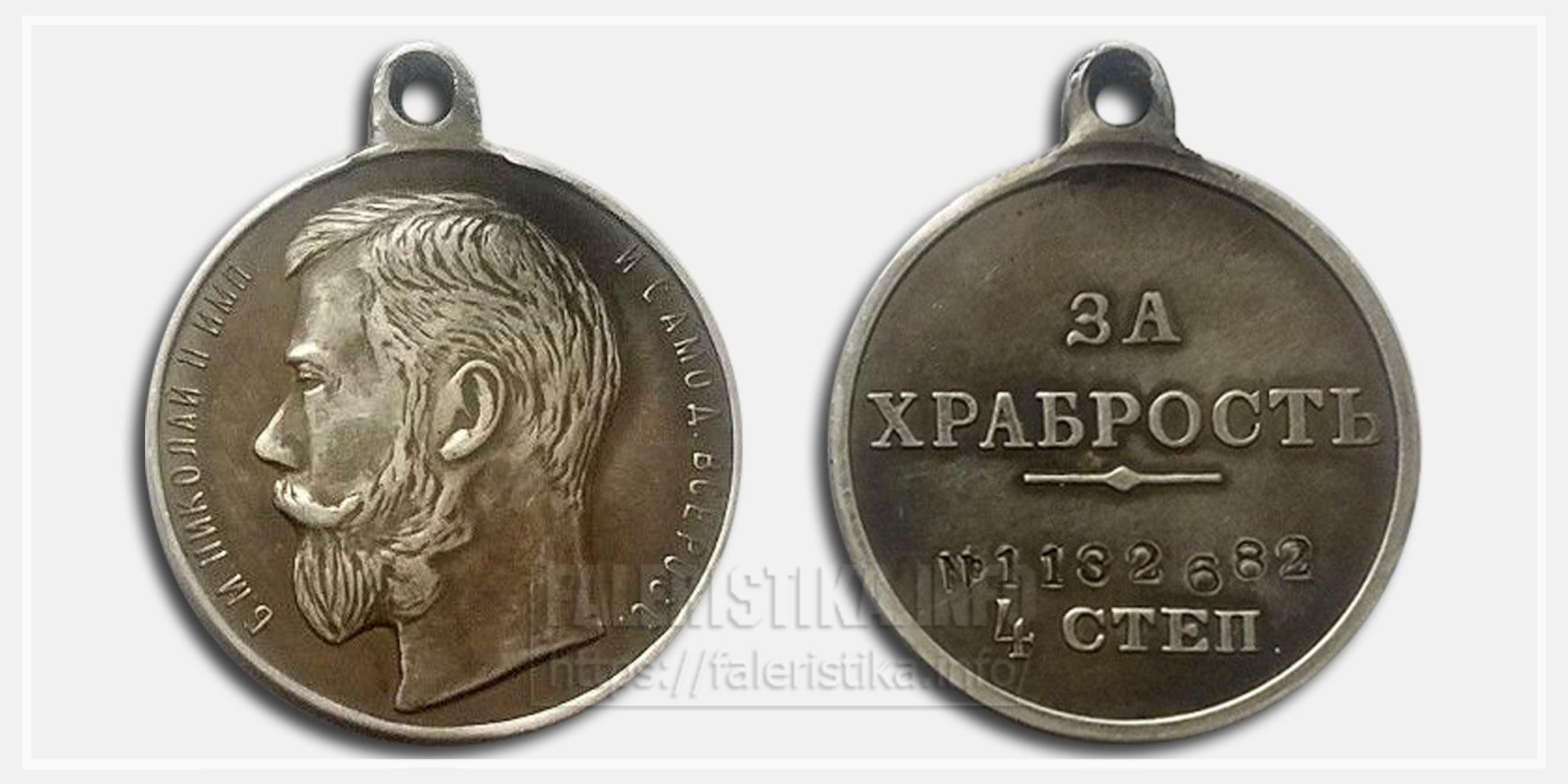 """Медаль """"За храбрость"""" 4 ст. №1132682 (копия)"""