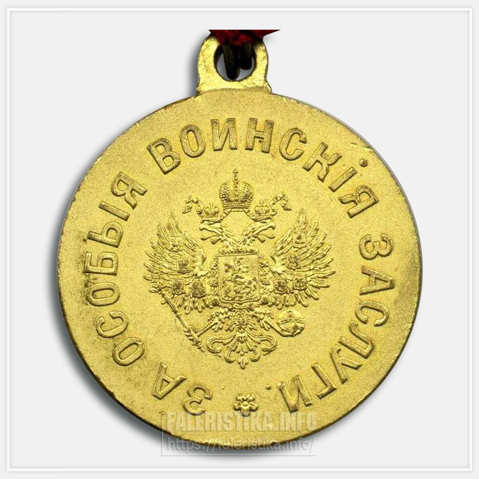 """Медаль """"За особые воинские заслуги"""""""