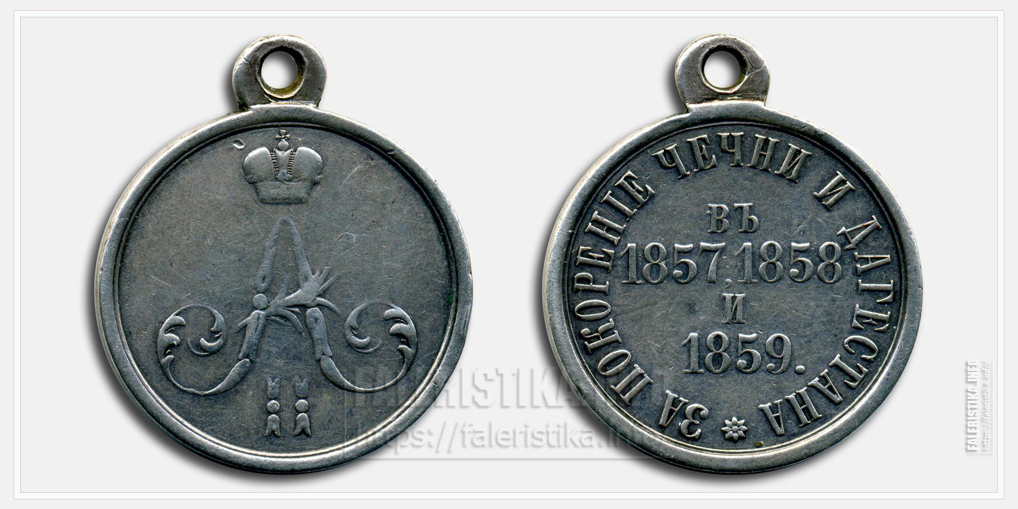 """Медаль """"За покорение Чечни и Дагестана 1857-1859"""""""