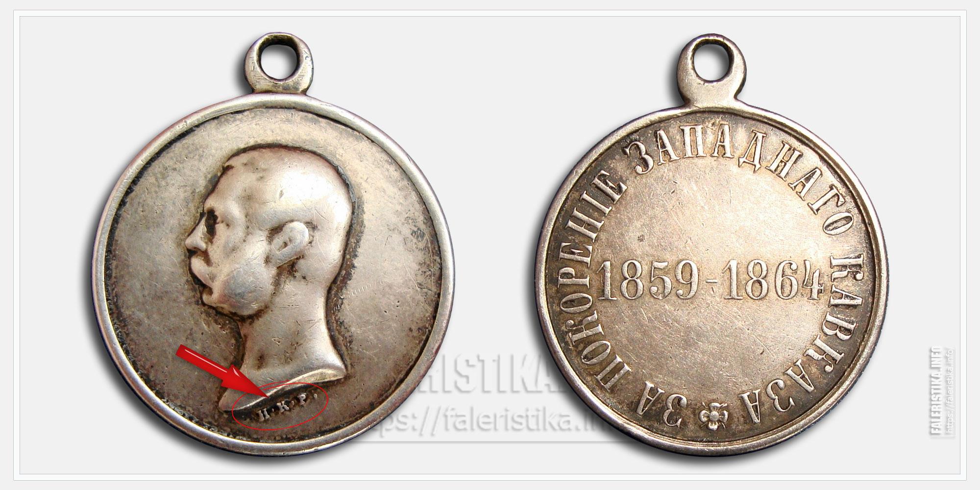 """Медаль """"За покорение Западного Кавказа 1859-1864"""" (Н.К.Р.)"""