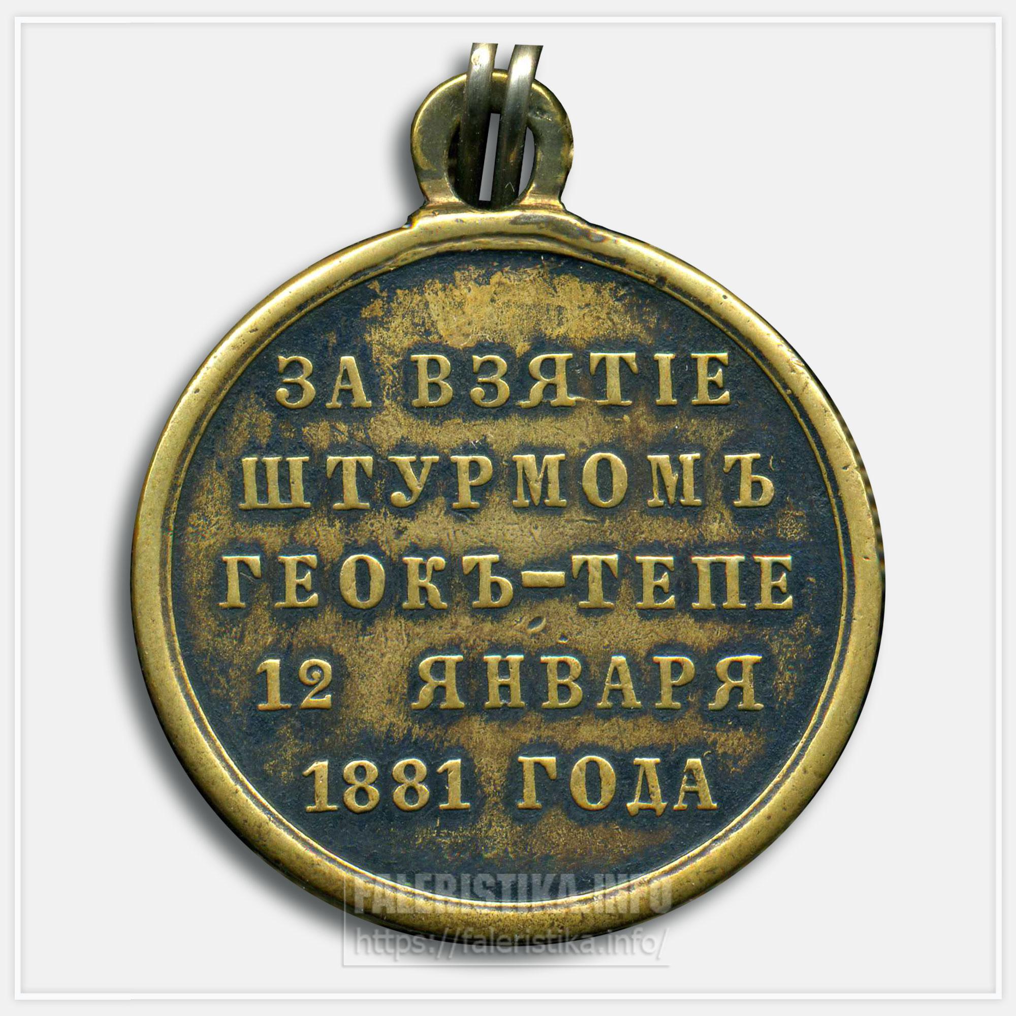 """Медаль """"За взятие штурмом Геок-Тепе 1881"""" (бронза)"""