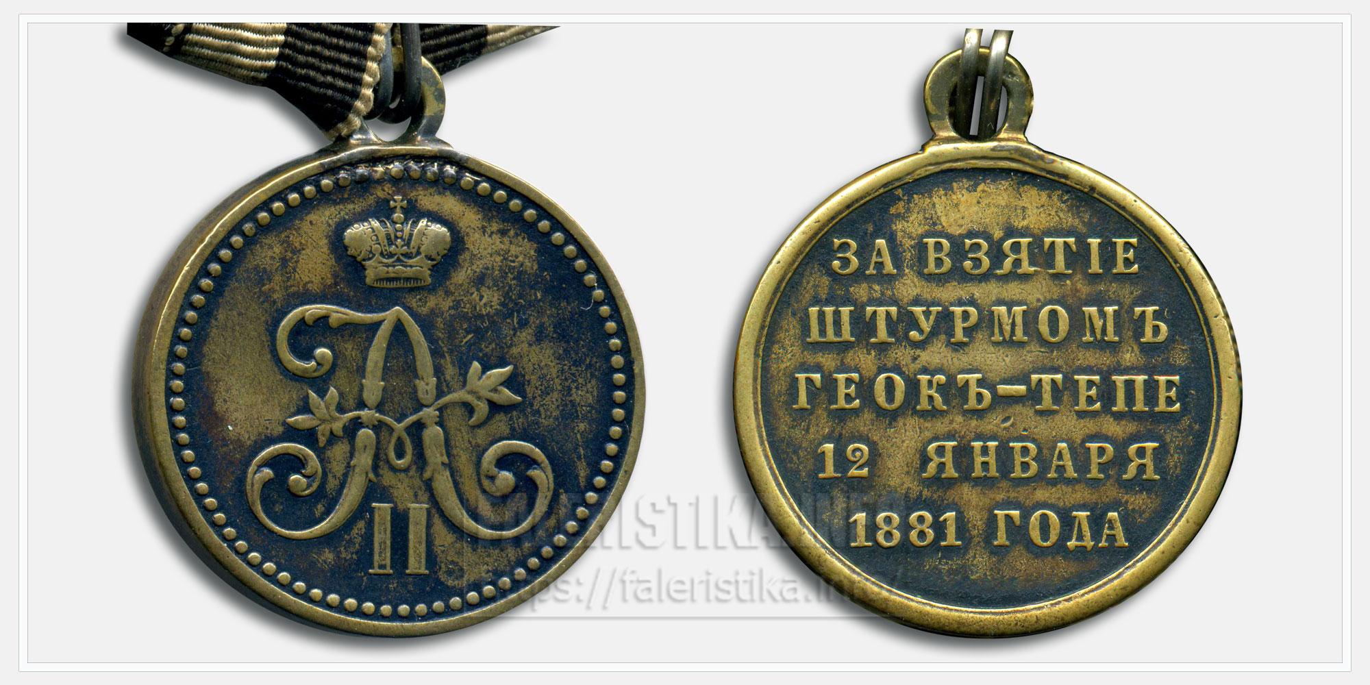 "Медаль ""За взятие штурмом Геок-Тепе 1881"""
