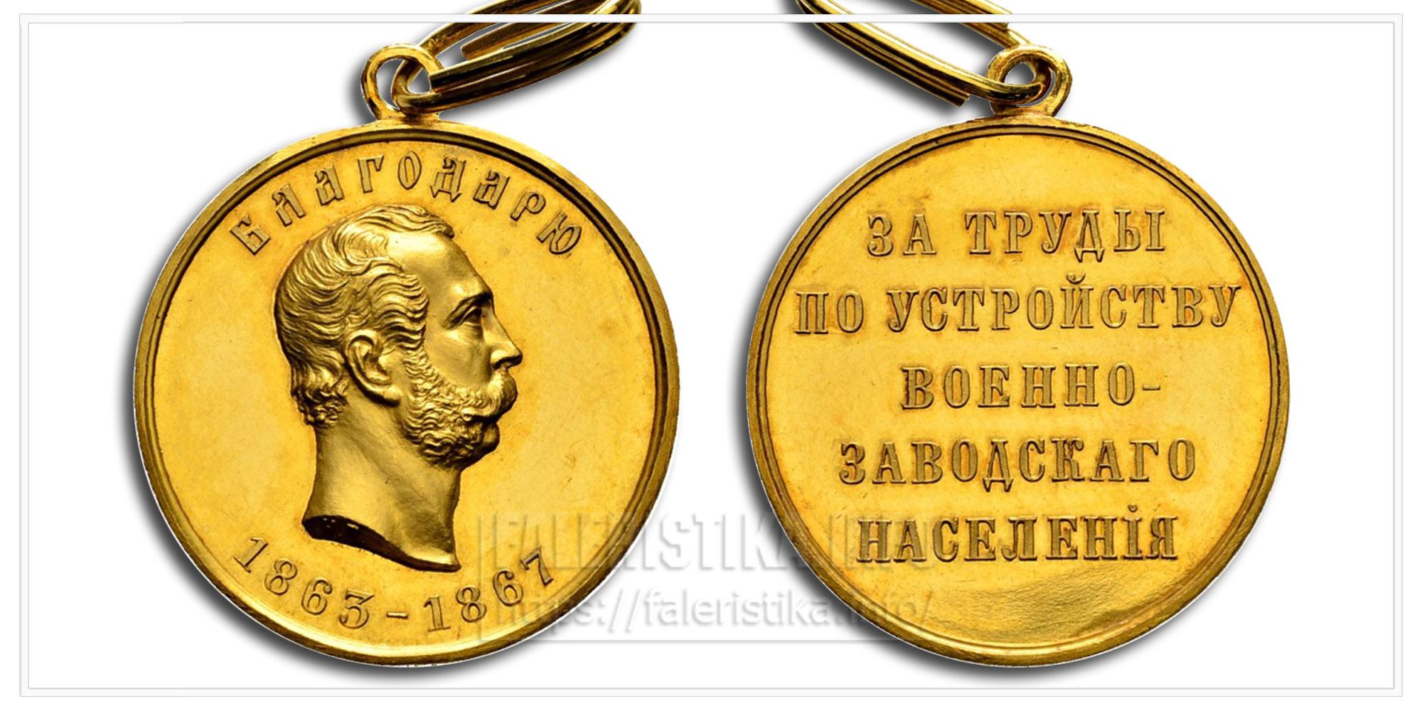 """Медаль """"За труды по устройству военно-заводского населения"""" 1863-1867"""
