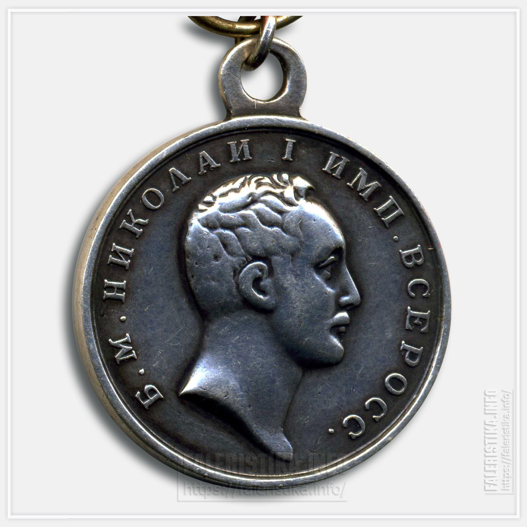 """Медаль """"За усердие"""" Николай I Серебро"""