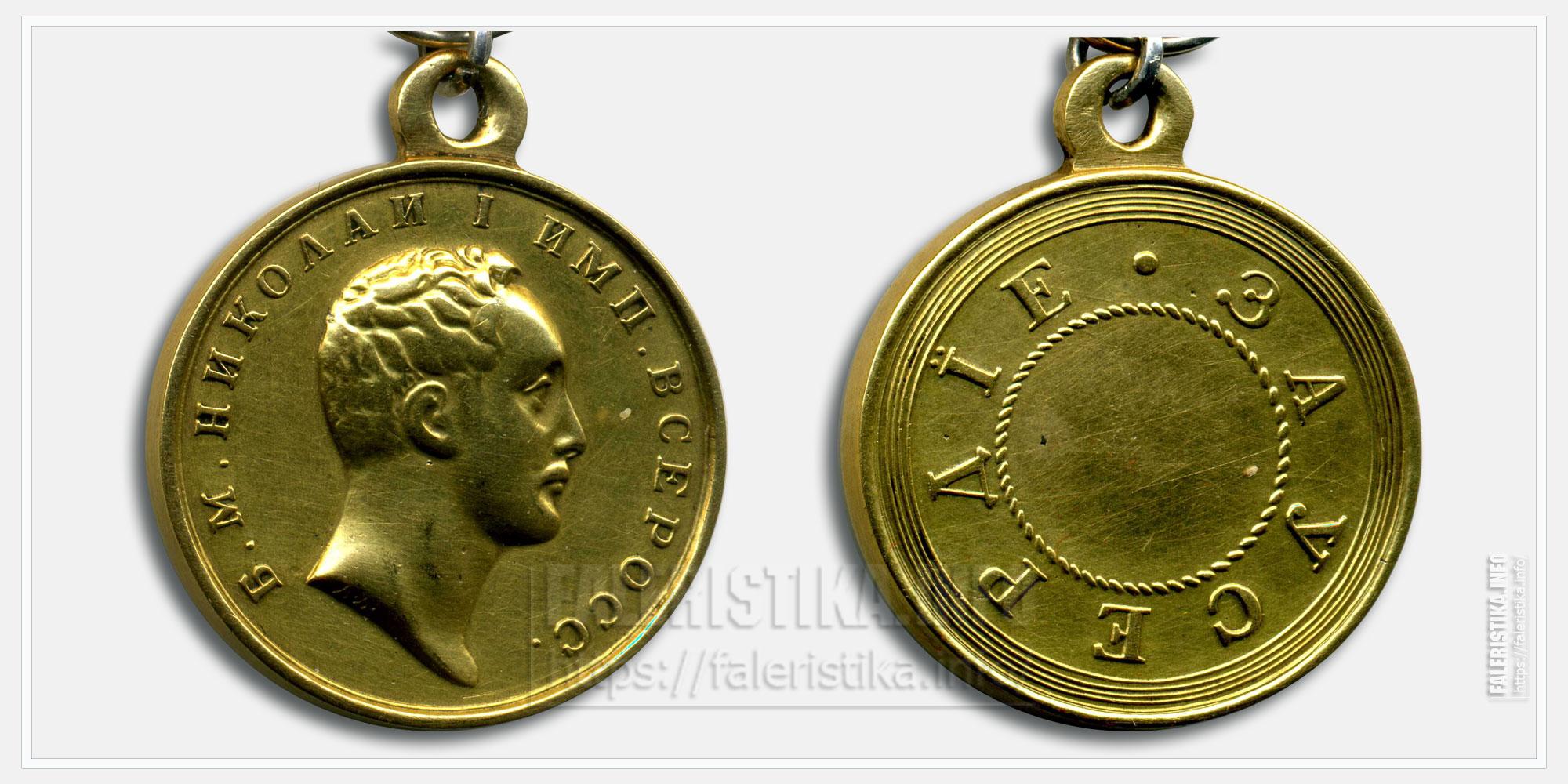 "Медаль ""За усердие"" Николай I Золото"