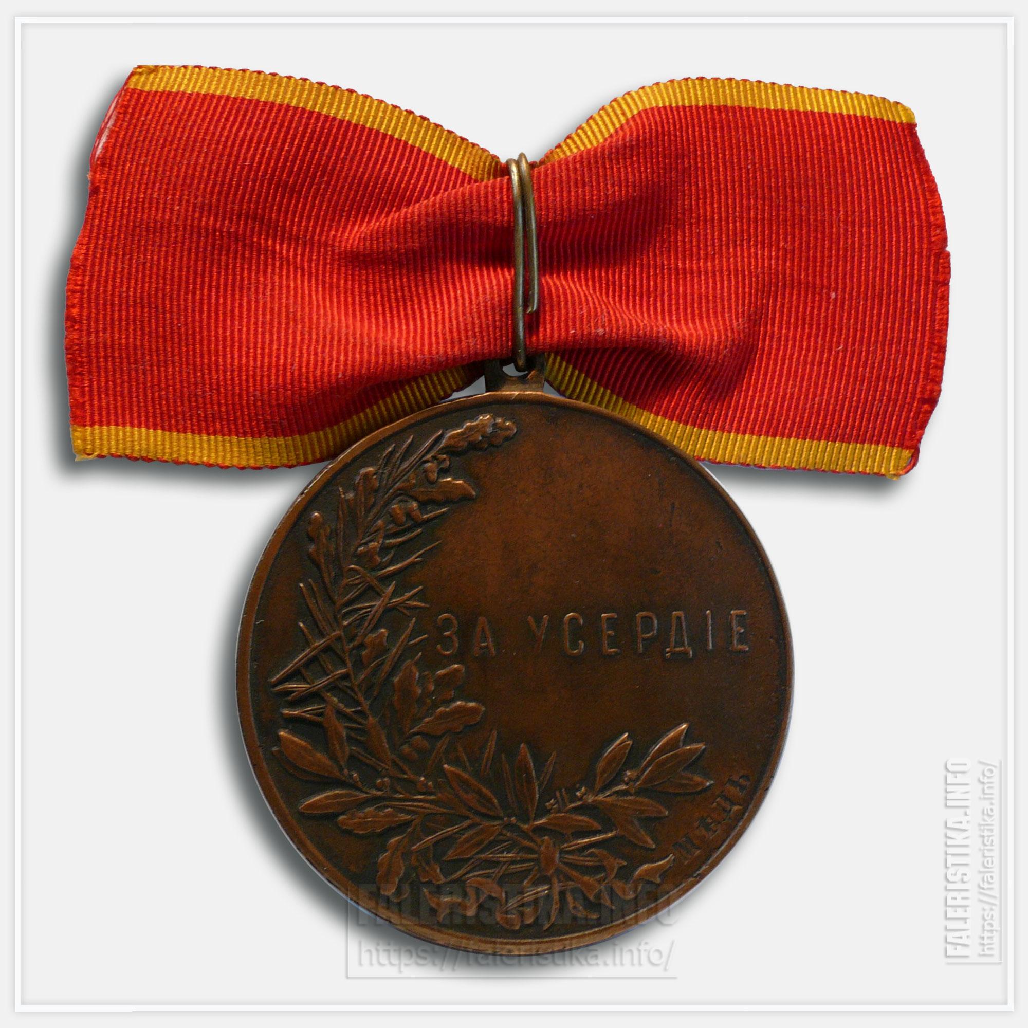 """Медаль """"За усердие"""" Николай II (медь)"""