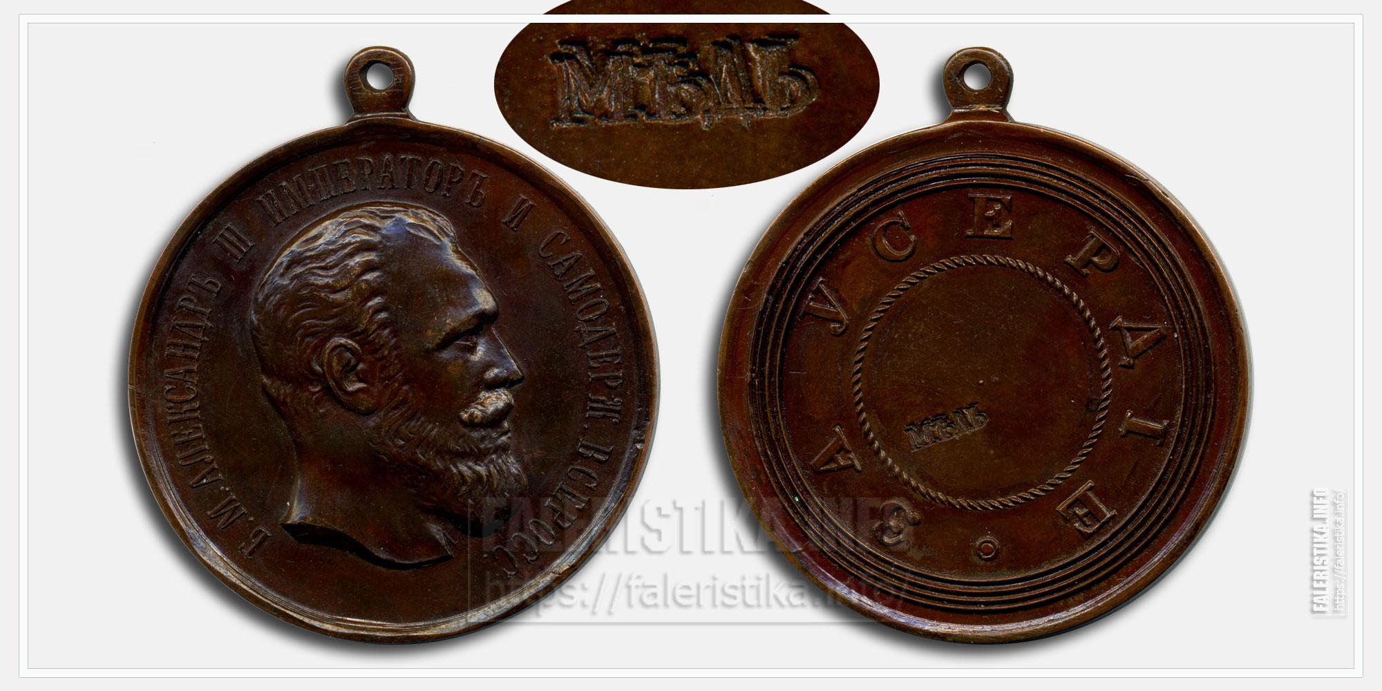 "Медаль ""За усердие"" Александр III (медь)"