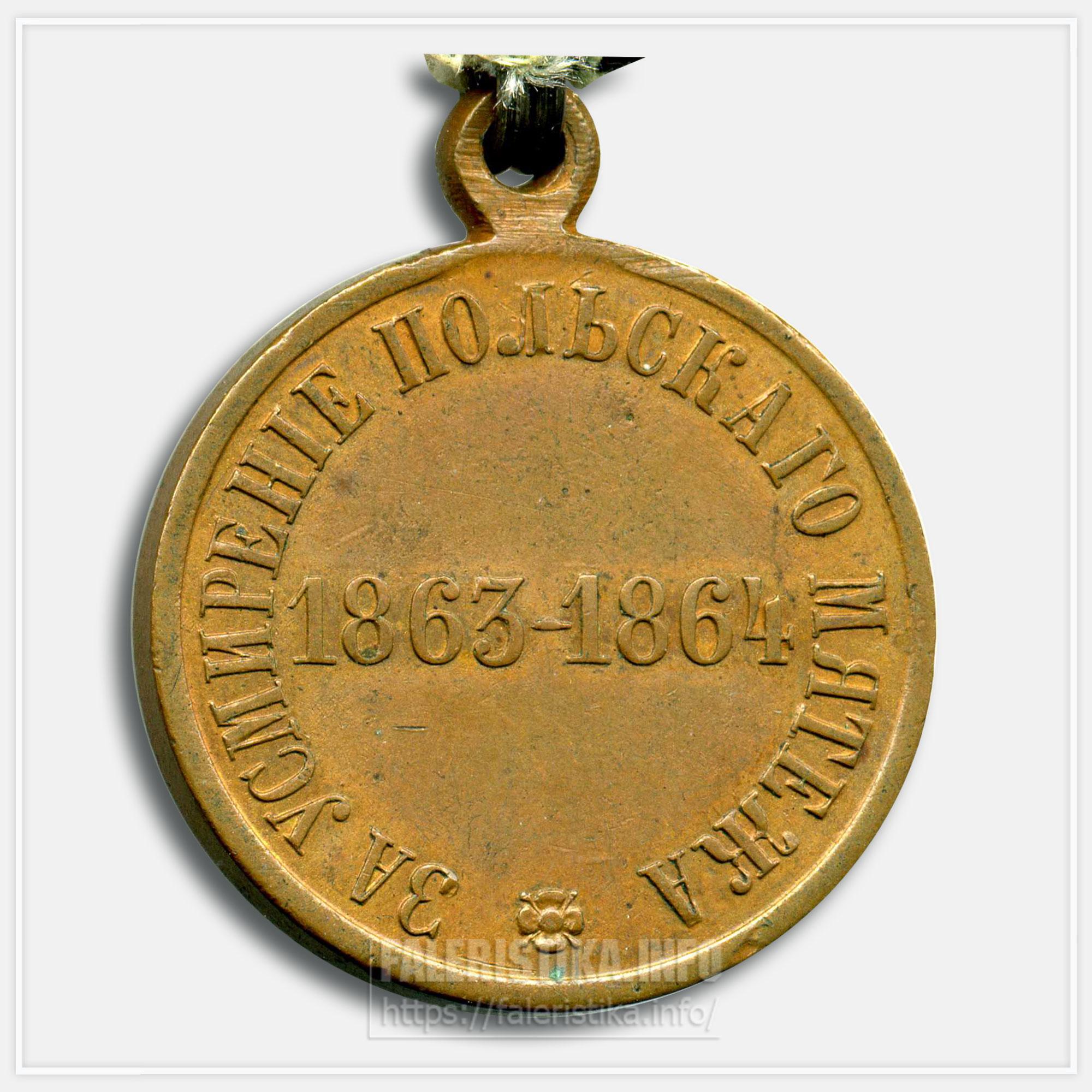 Медаль «За усмирение Польского мятежа 1863-1864»