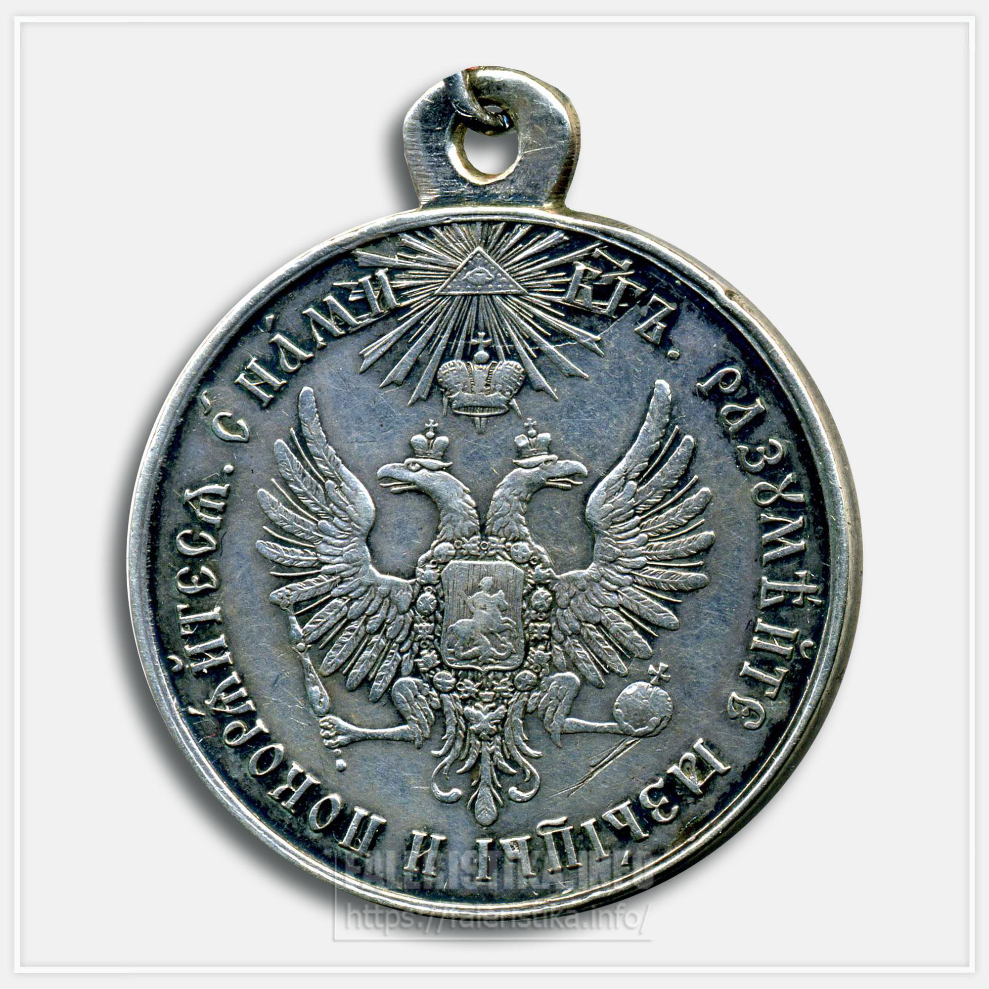 """Медаль """"За усмирении Венгрии и Трансильвании 1849"""""""