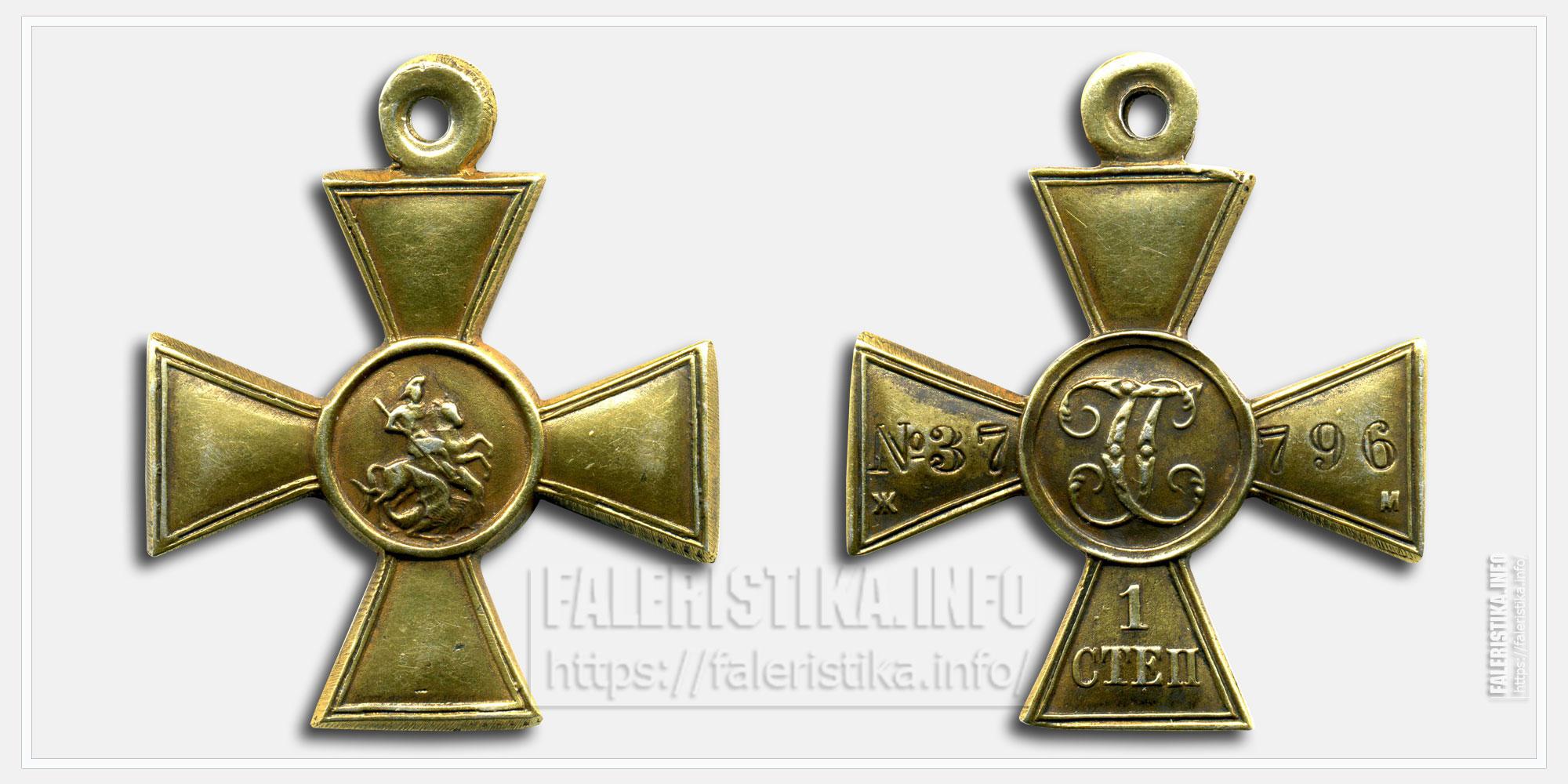 Георгиевский крест 1 ст. Ж.М. (жёлтый металл)
