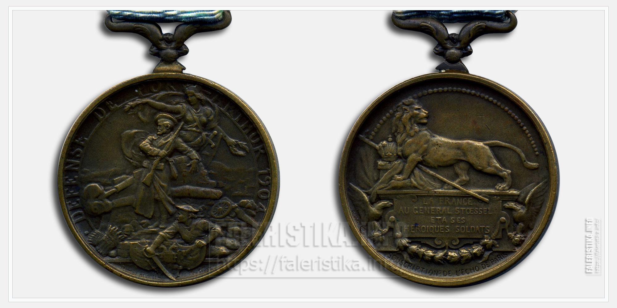 Медаль «Защитникам Порт-Артура» (Франция)