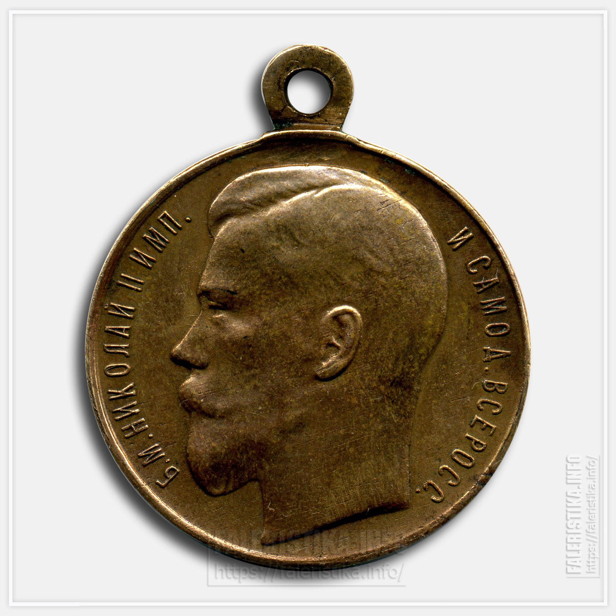 "Медаль ""За храбрость"" 2 ст. Николай II Ж.М. жёлтый металл"