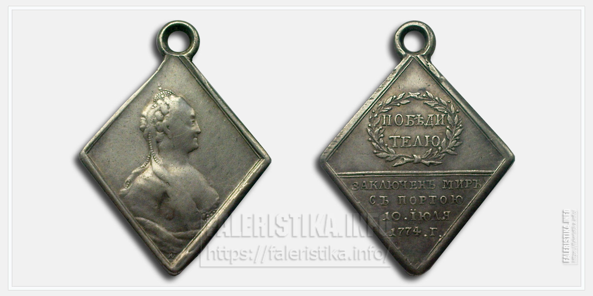 "Медаль ""Победителю. Кучук-Кайнарджийский мир. 1774"""