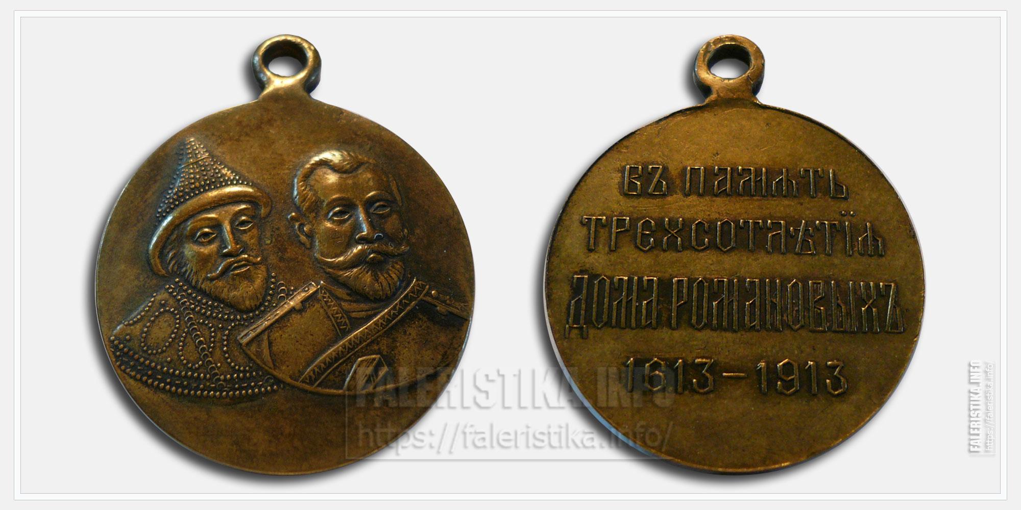 """Медаль """"В память 300-летия царствования дома Романовых 1613-1913"""" Частник"""