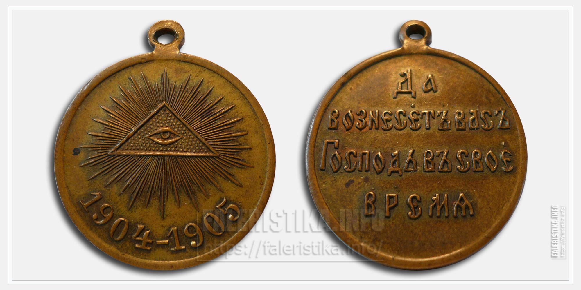 """Медаль """"В память русско-японской войны 1904-1905"""". Частник"""