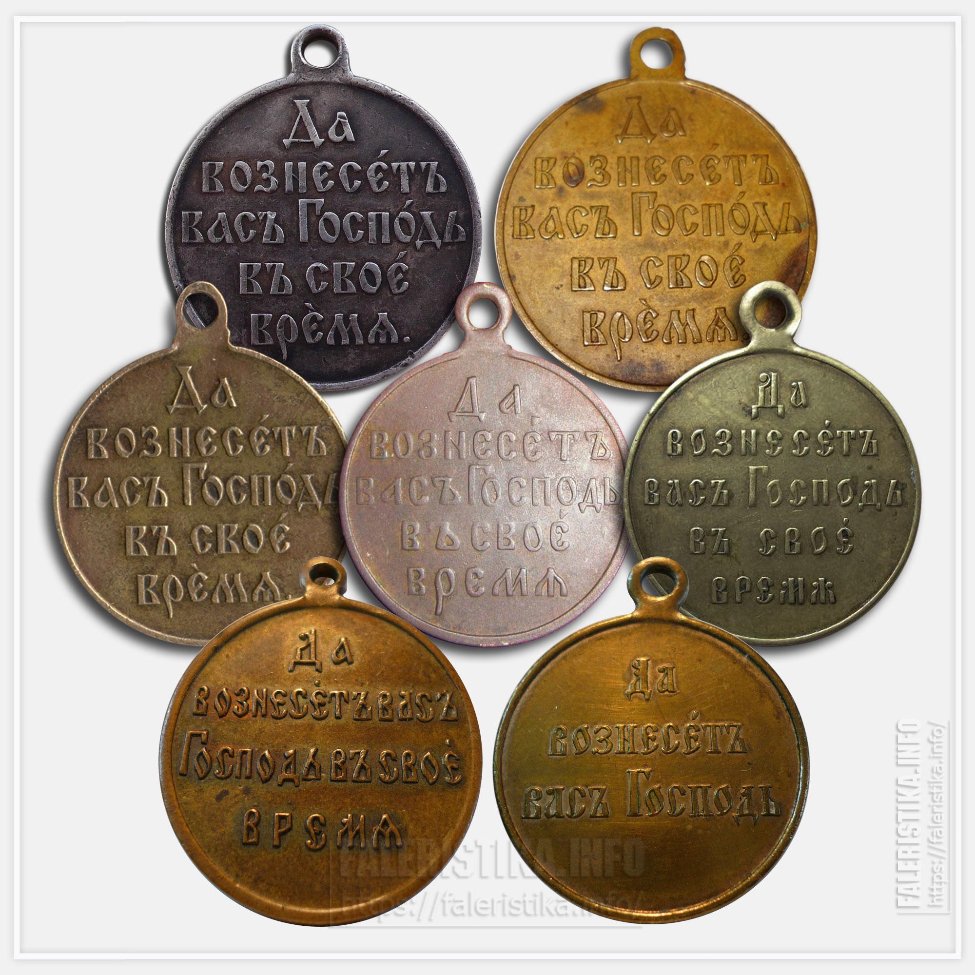 """Медаль """"В память русско-японской войны 1904-1905"""" Реверсы"""