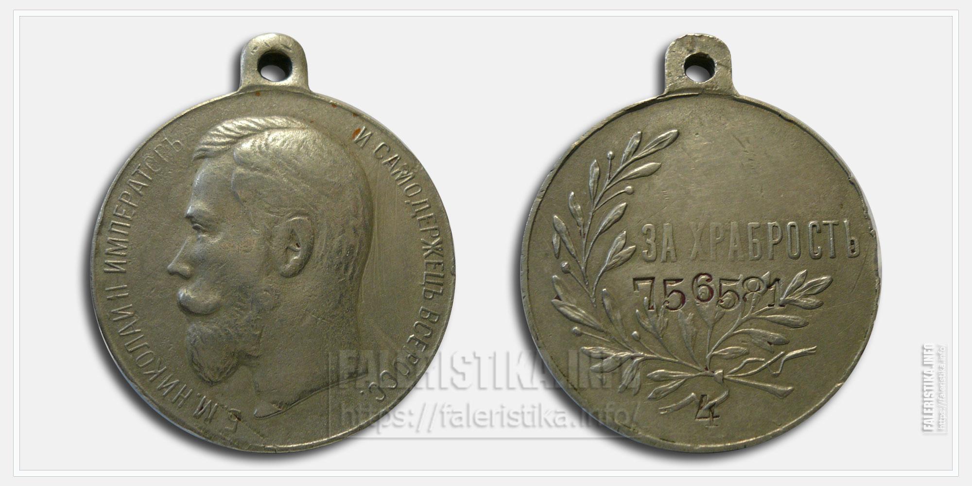 """Медаль """"За храбрость"""" Николай II"""