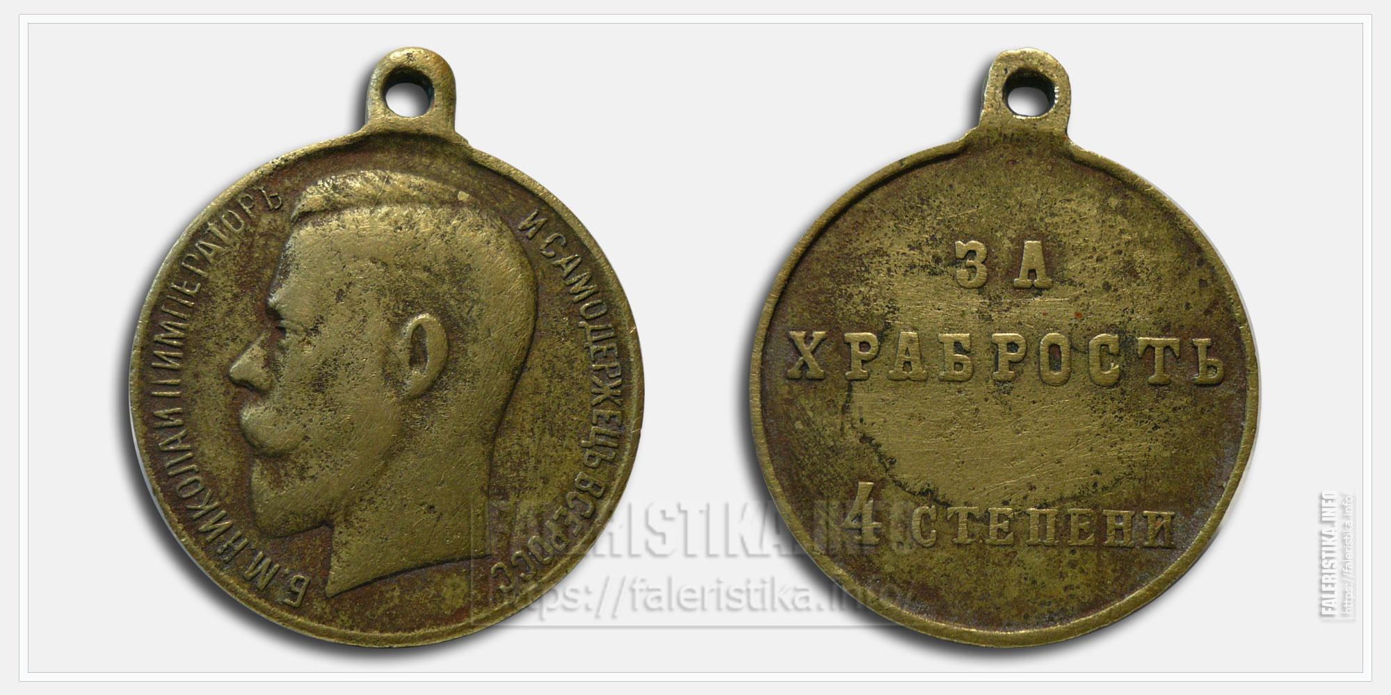 """Медаль """"За храбрость"""" Николай II Частник"""