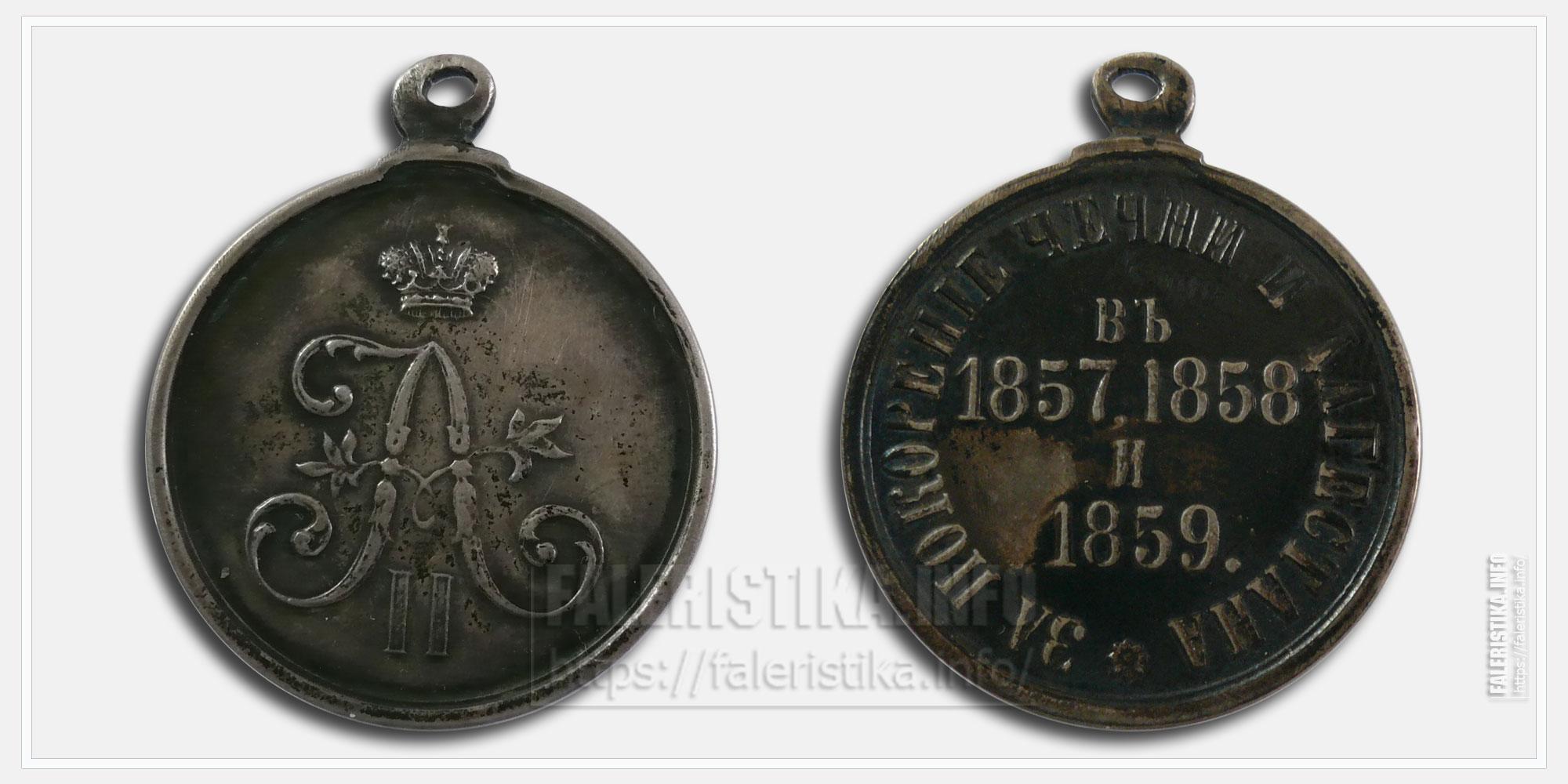 """Медаль """"За покорение Чечни и Дагестана 1857-1859"""" Частник"""