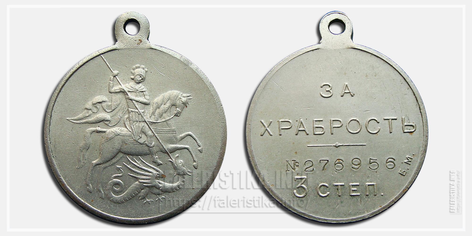 """Медаль """"За храбрость"""" Временное правительство"""" (БМ белый металл)"""