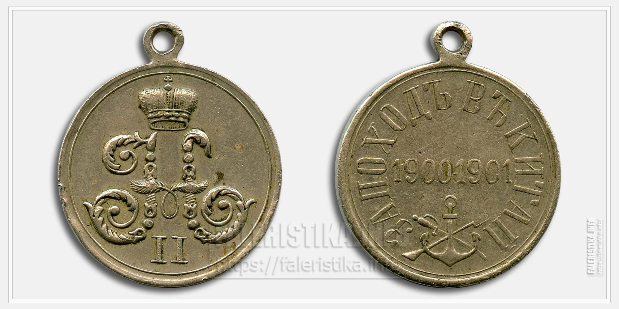 """Медаль """"За поход в Китай 1900-1901"""""""