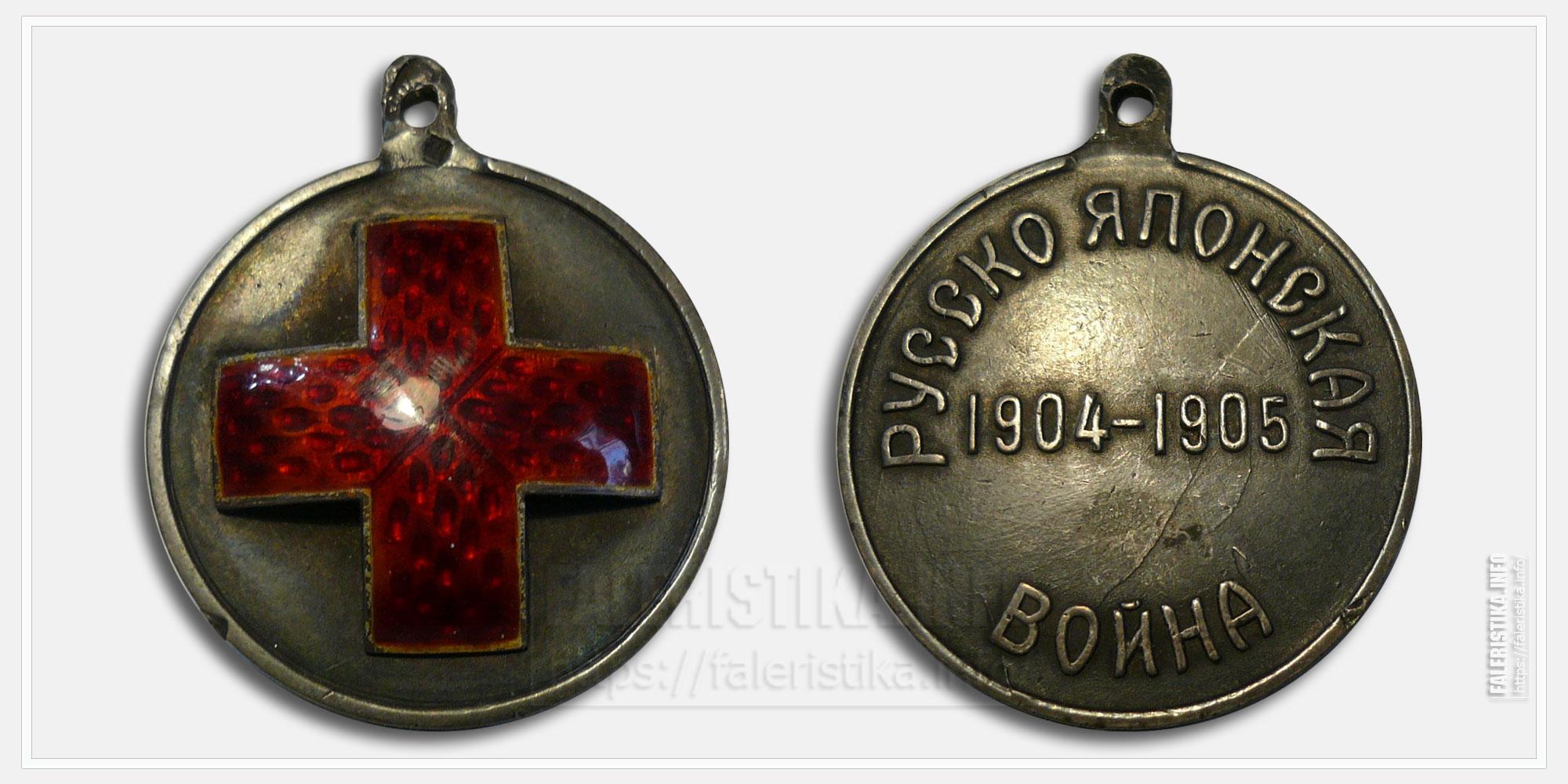 """Медаль """"Русско-японская война 1904-1905. Красный крест"""""""