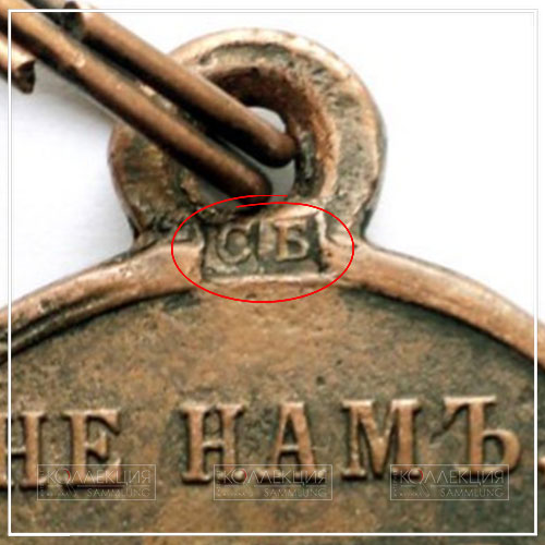 "Медаль ""За Русско-турецкую войну 1877-1878"" (копия)"