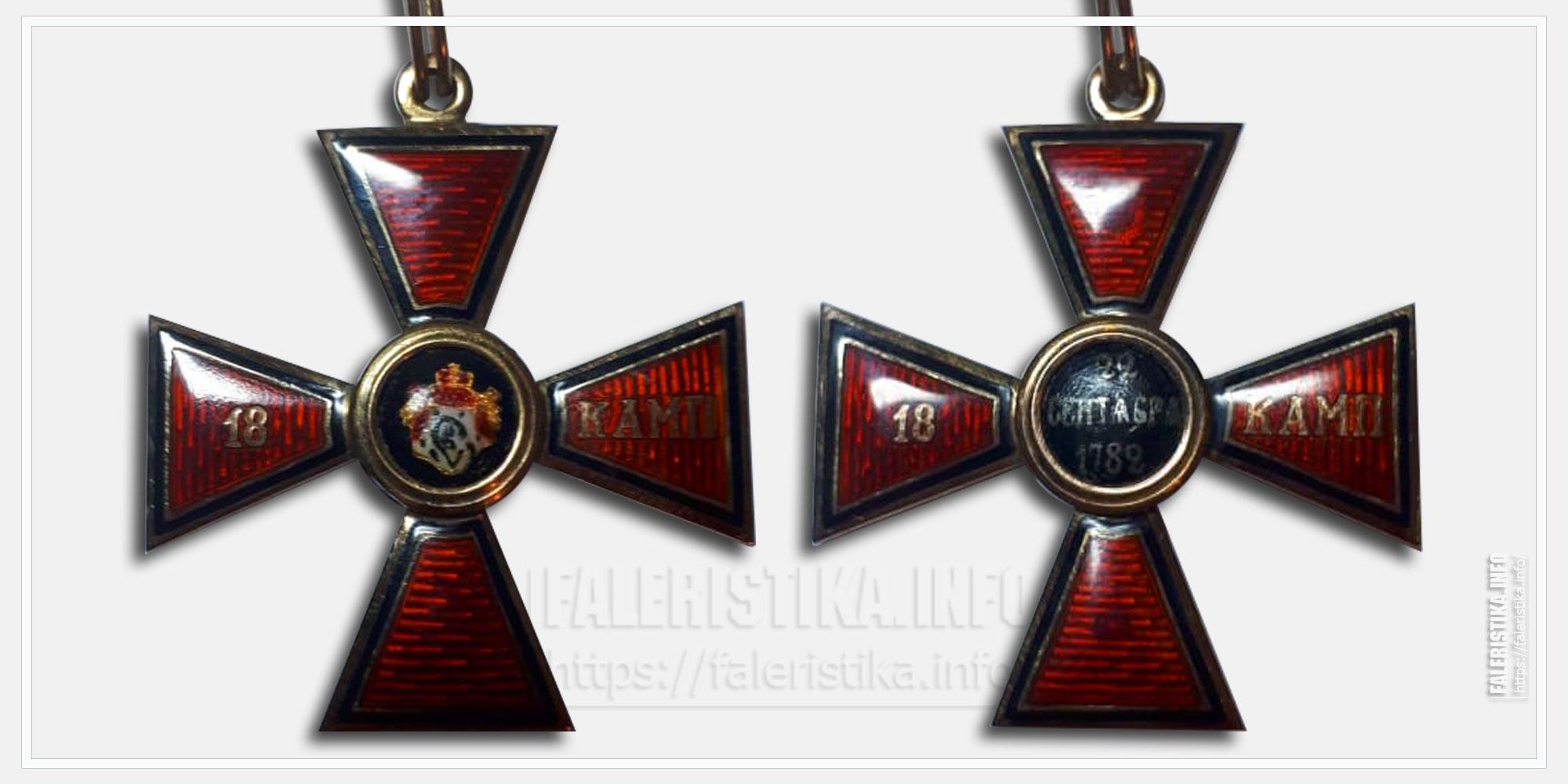 Орден Святого Равноапостольного Князя Владимира Крест 4 степени за 18 кампаний