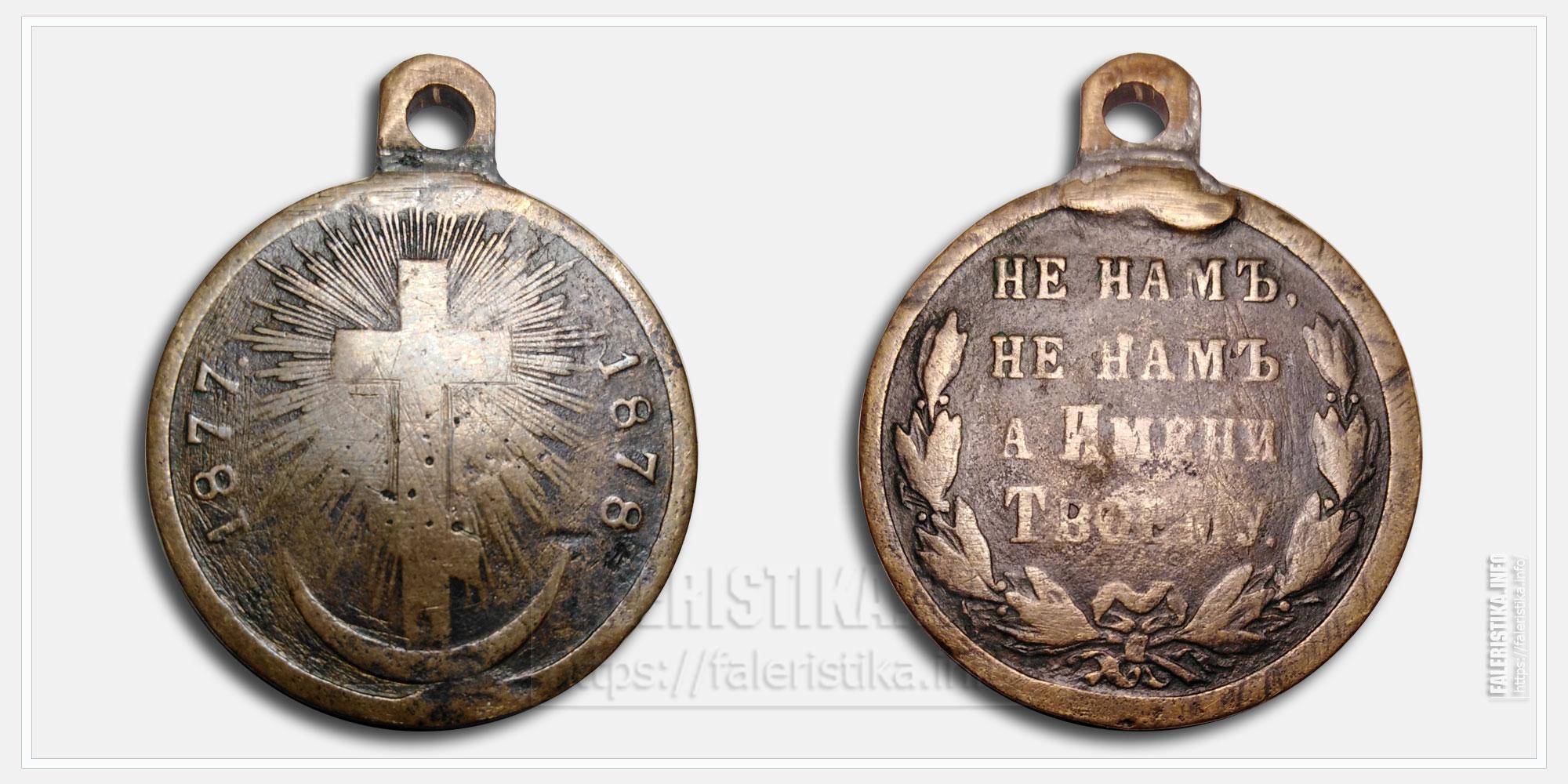 """Медаль """"За Русско-турецкую войну 1877-1878"""""""
