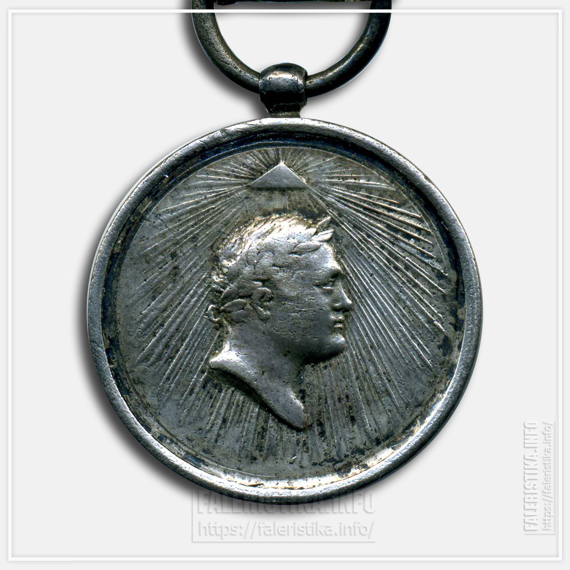 "Медаль ""За взятие Парижа 1814"" (кавалерийская)"