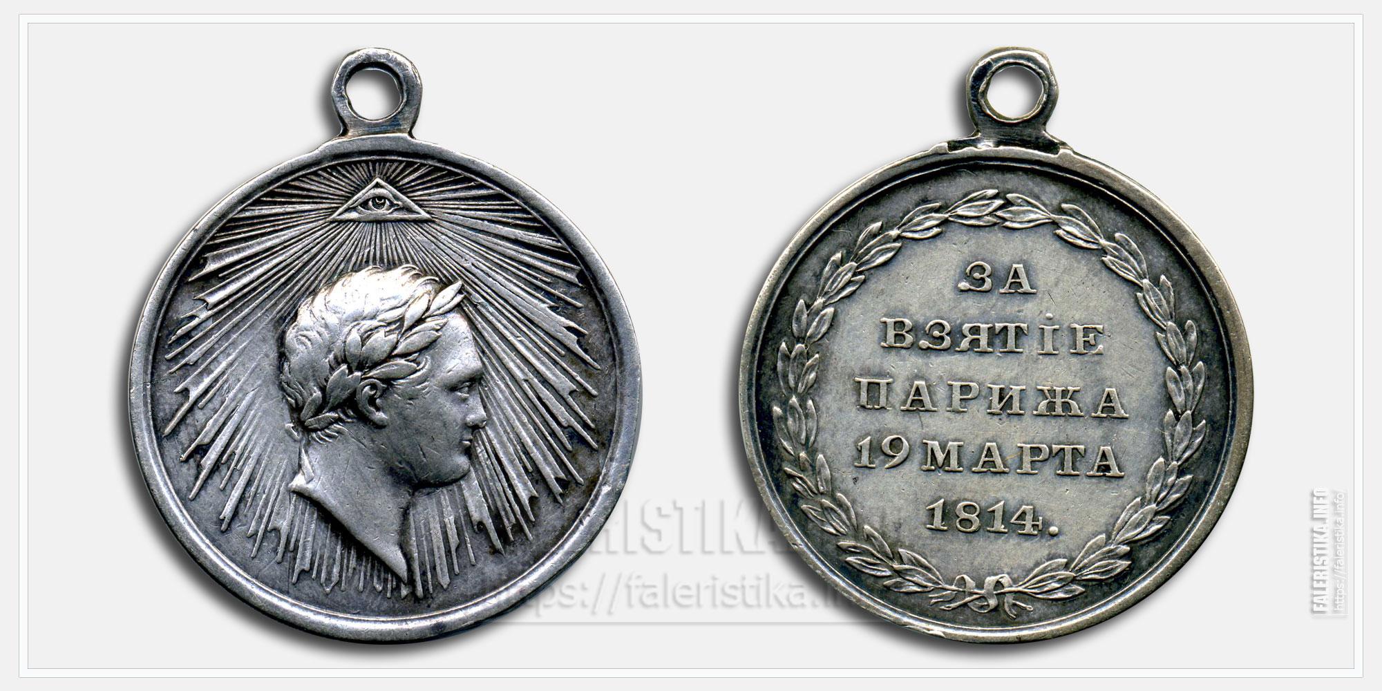 """Медаль """"За взятие Парижа 1814"""""""