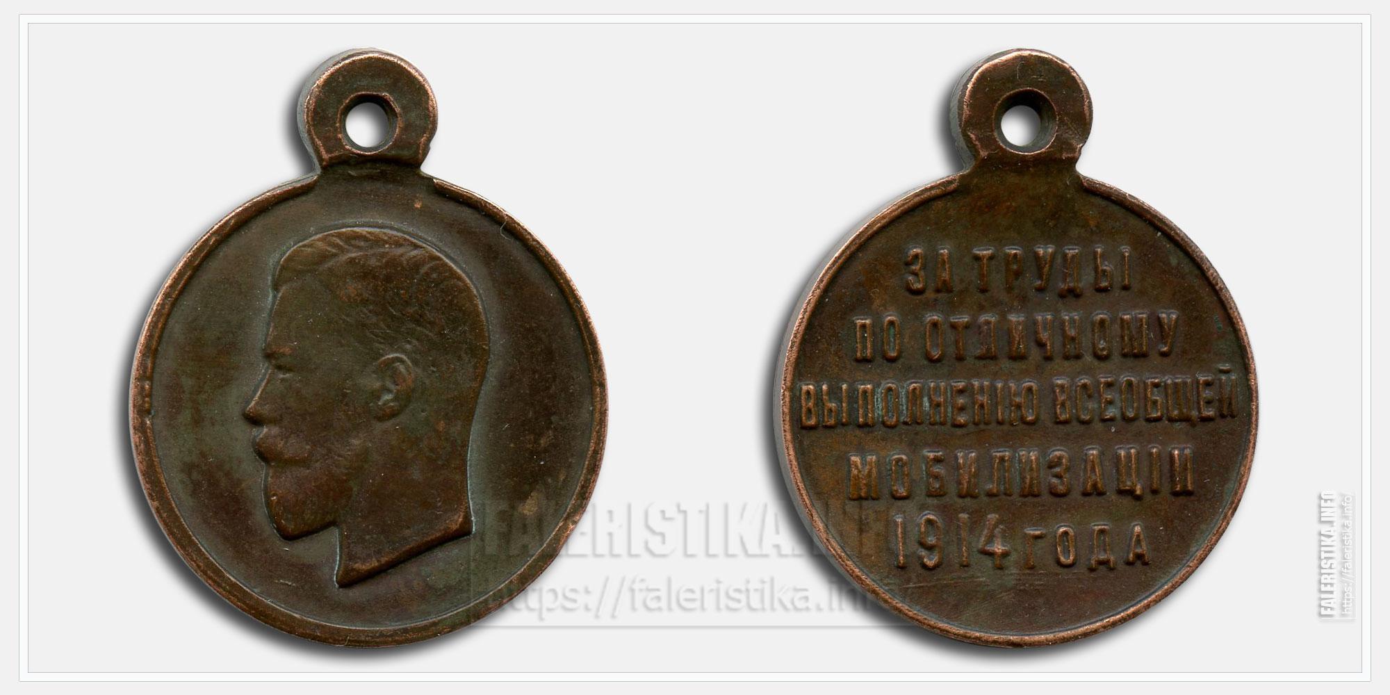 """Медаль """"За труды по отличному выполнению всеобщей мобилизации 1914"""" Частник"""