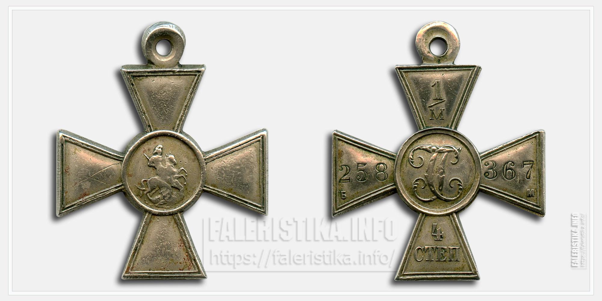 Георгиевский крест 4 ст. Белый металл