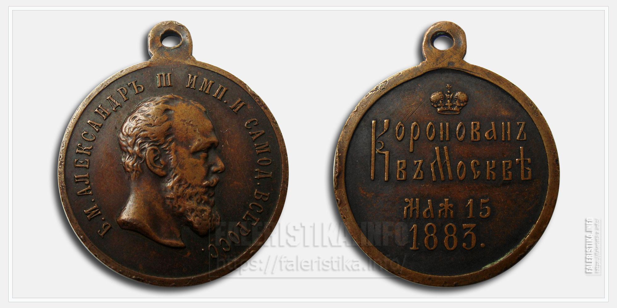 """Медаль """"Коронован в Москве мая 15 1883 Александр III"""" Частная мастерская"""
