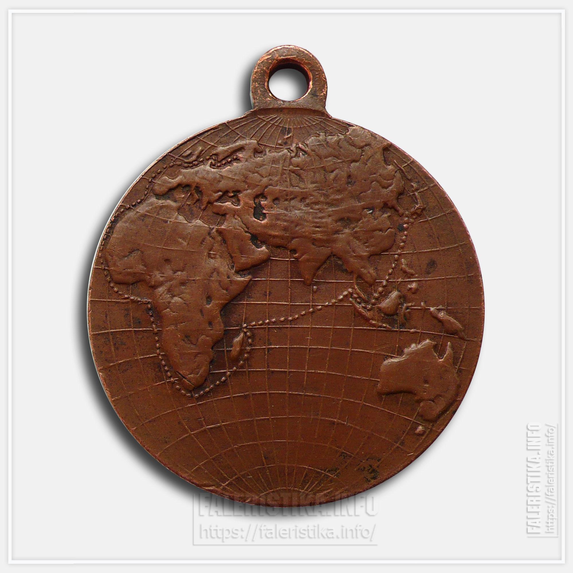 Медаль «В память похода эскадры адм. Рожественского» 1904-1905