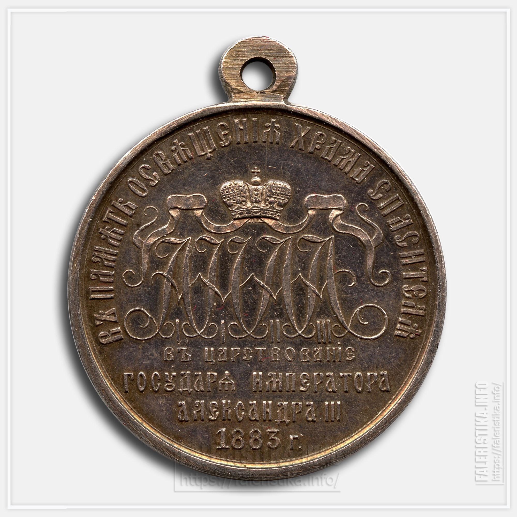 Медаль «В память освящения Храма Христа Спасителя 1883»