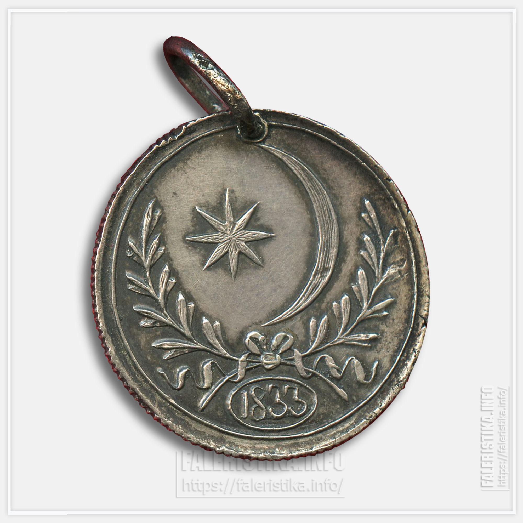 Медаль для русских войск на Босфоре 1833 (Турция)