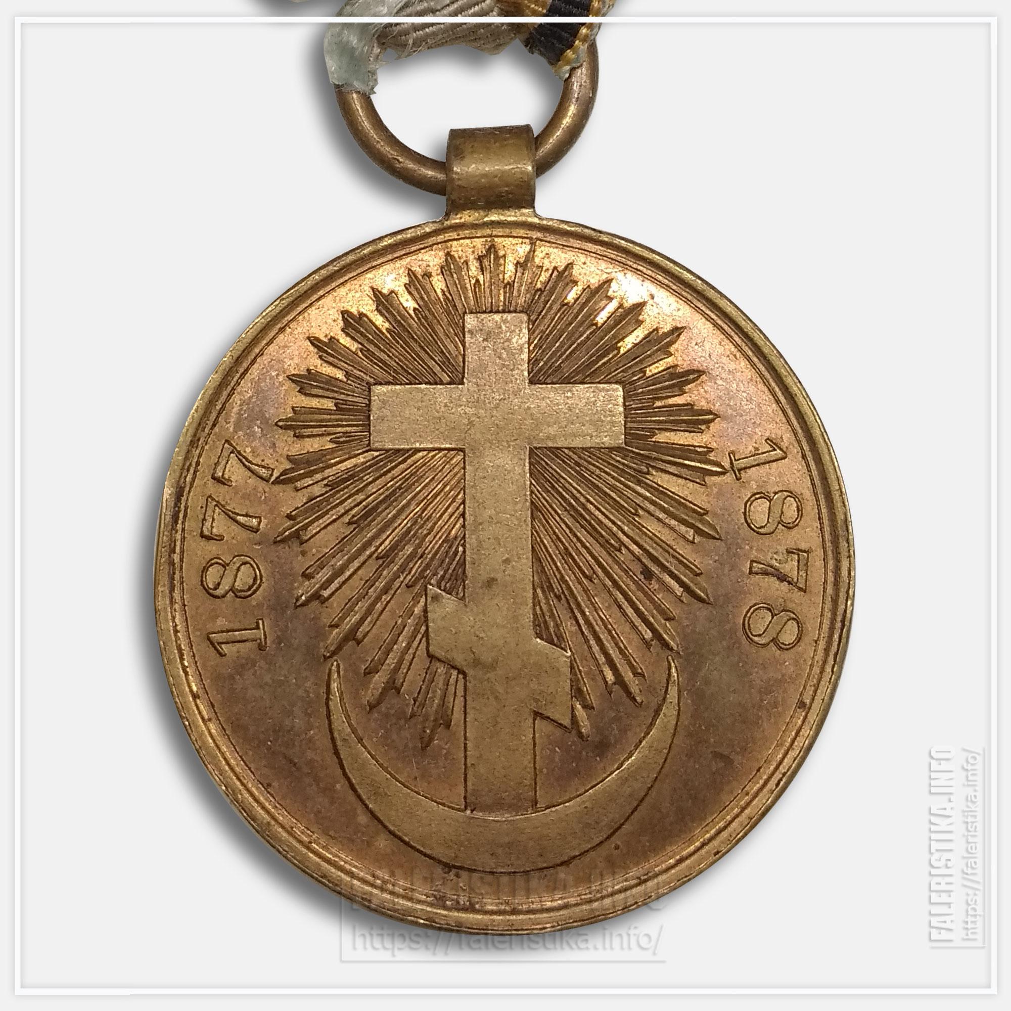 """Медаль """"За Русско-турецкую войну 1877-1878"""" (частная мастерская)"""