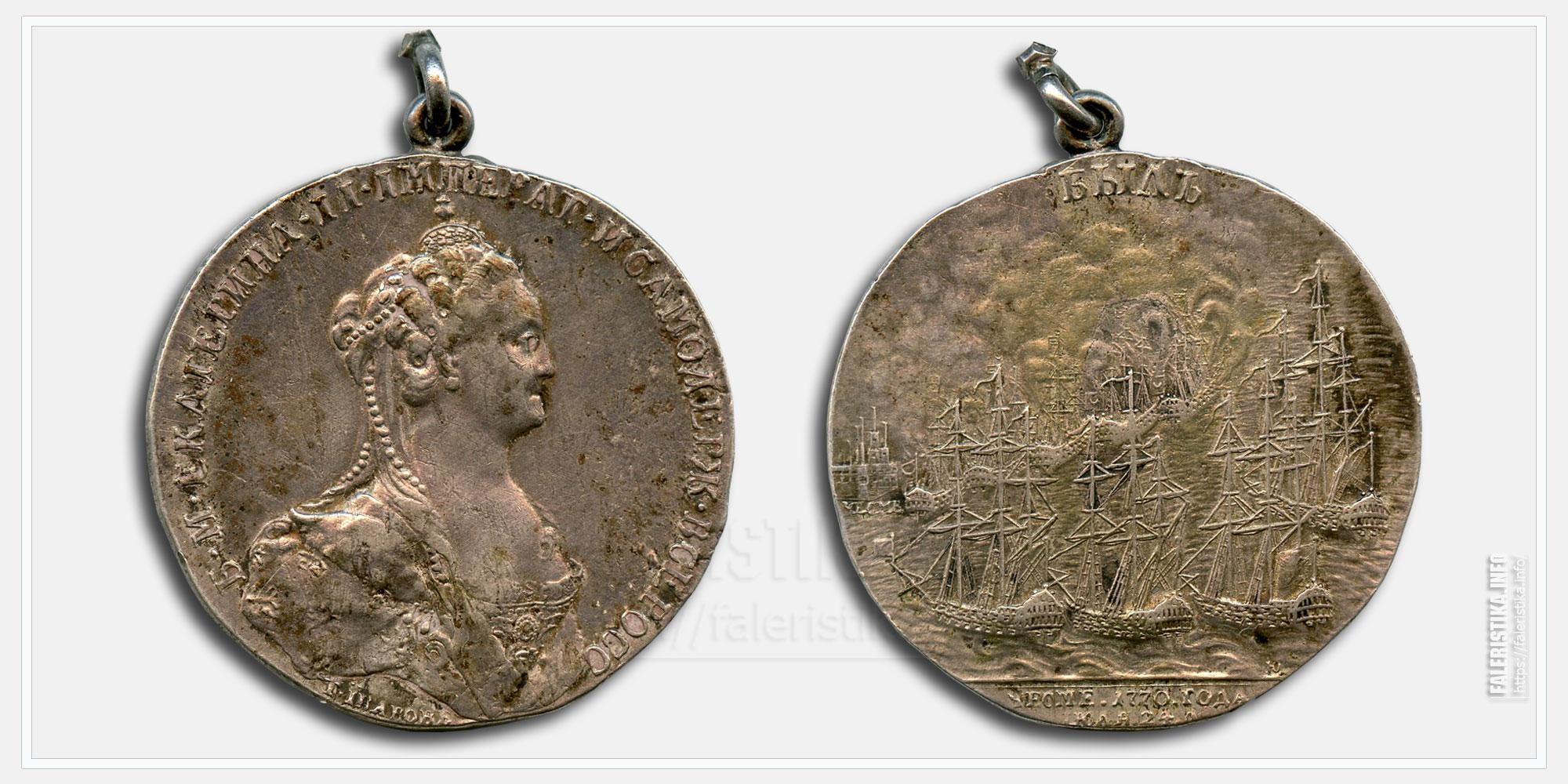 """Медаль """"В память сожжения при Чесме турецкого флота"""" 1770"""