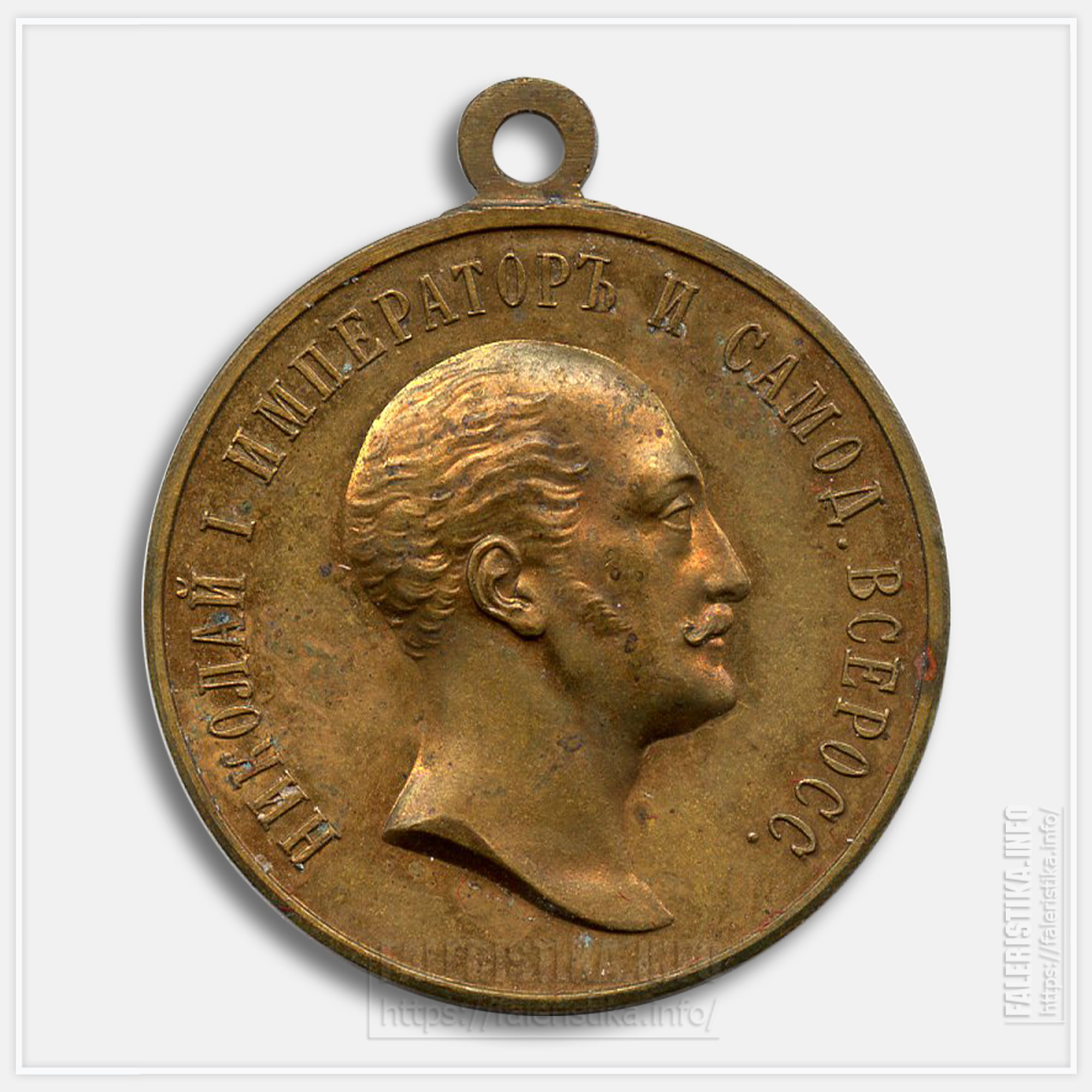 """Медаль """"В память Императора Николая I для бывших воспитанников военно-учебных заведений"""""""