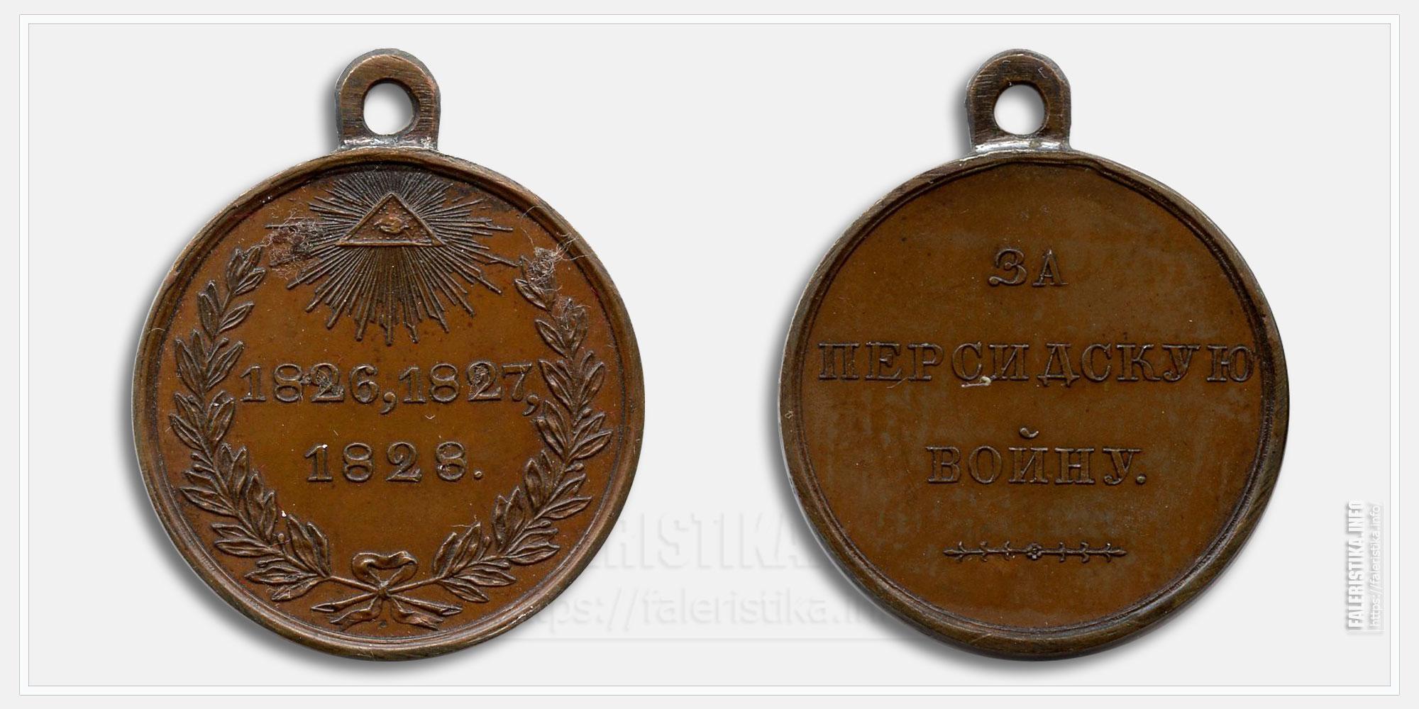 Медаль «За Персидскую войну 1826, 1827, 1828»