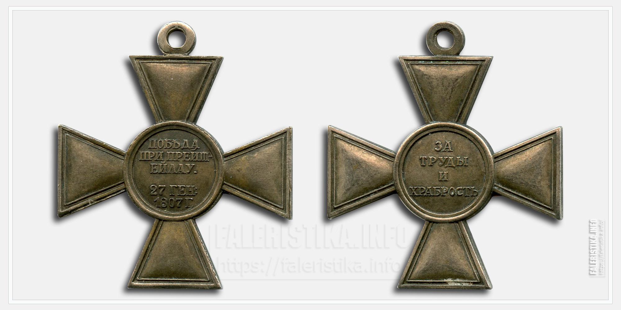 """Крест """"За победу при Прейсиш-Эйлау"""" 1807 копия"""