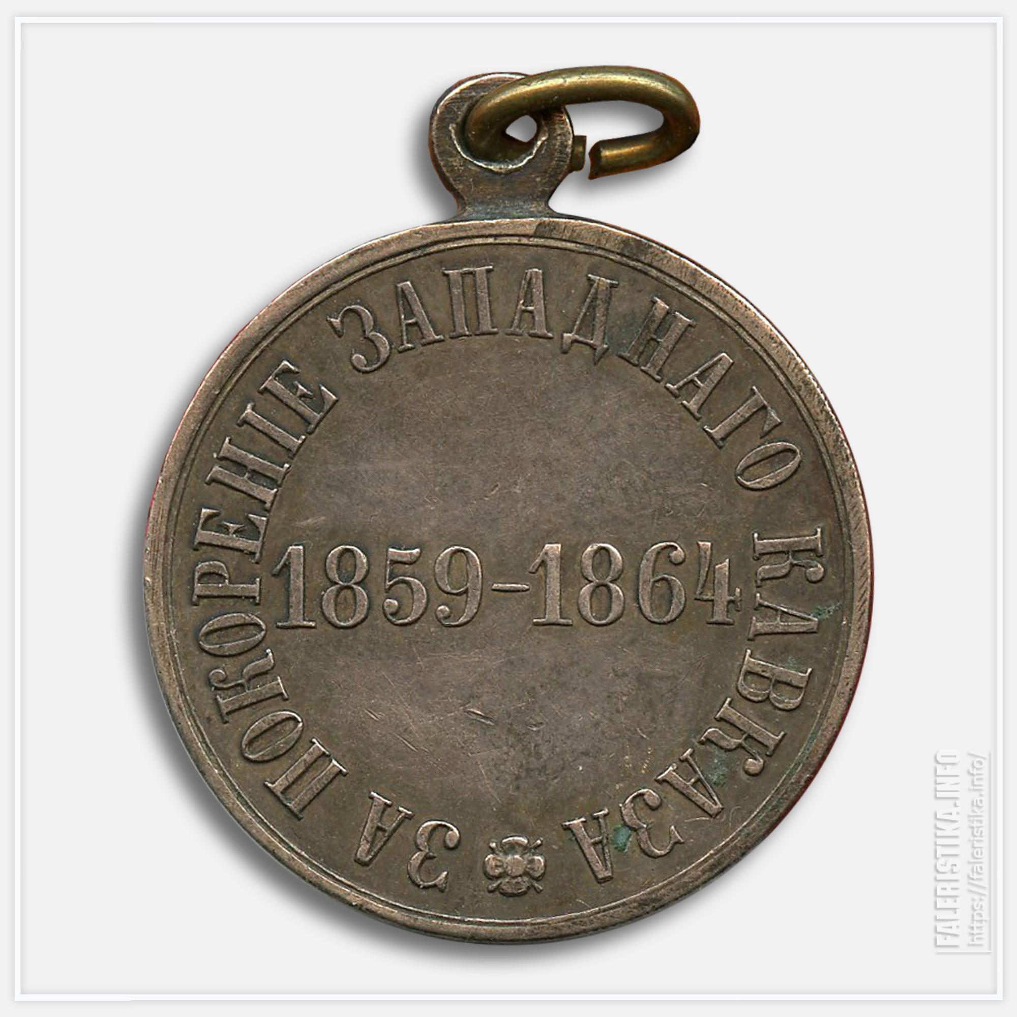 Медаль «За покорение Западного Кавказа 1859-1864»