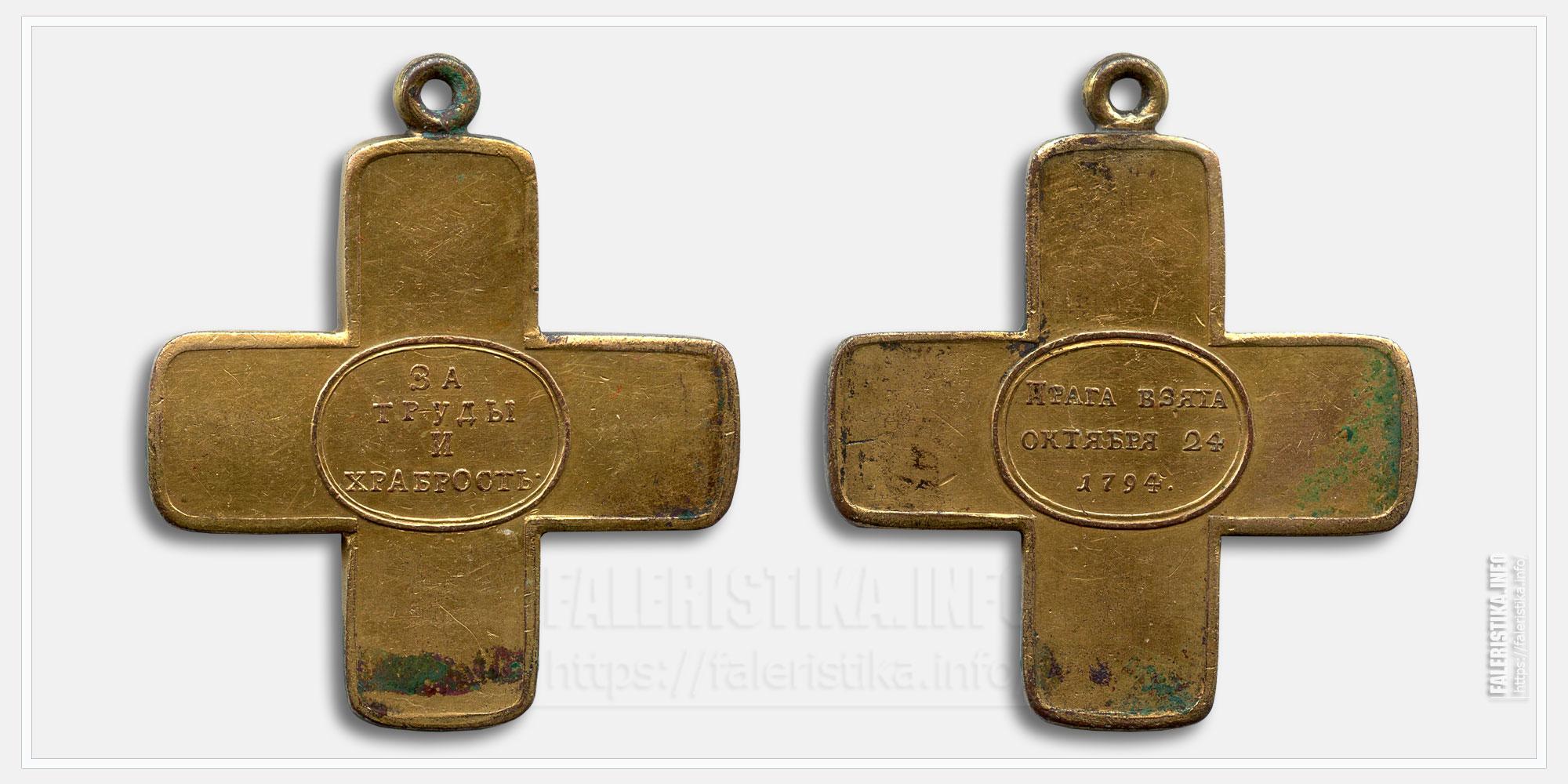 "Медаль ""За взятие Праги 1794"""