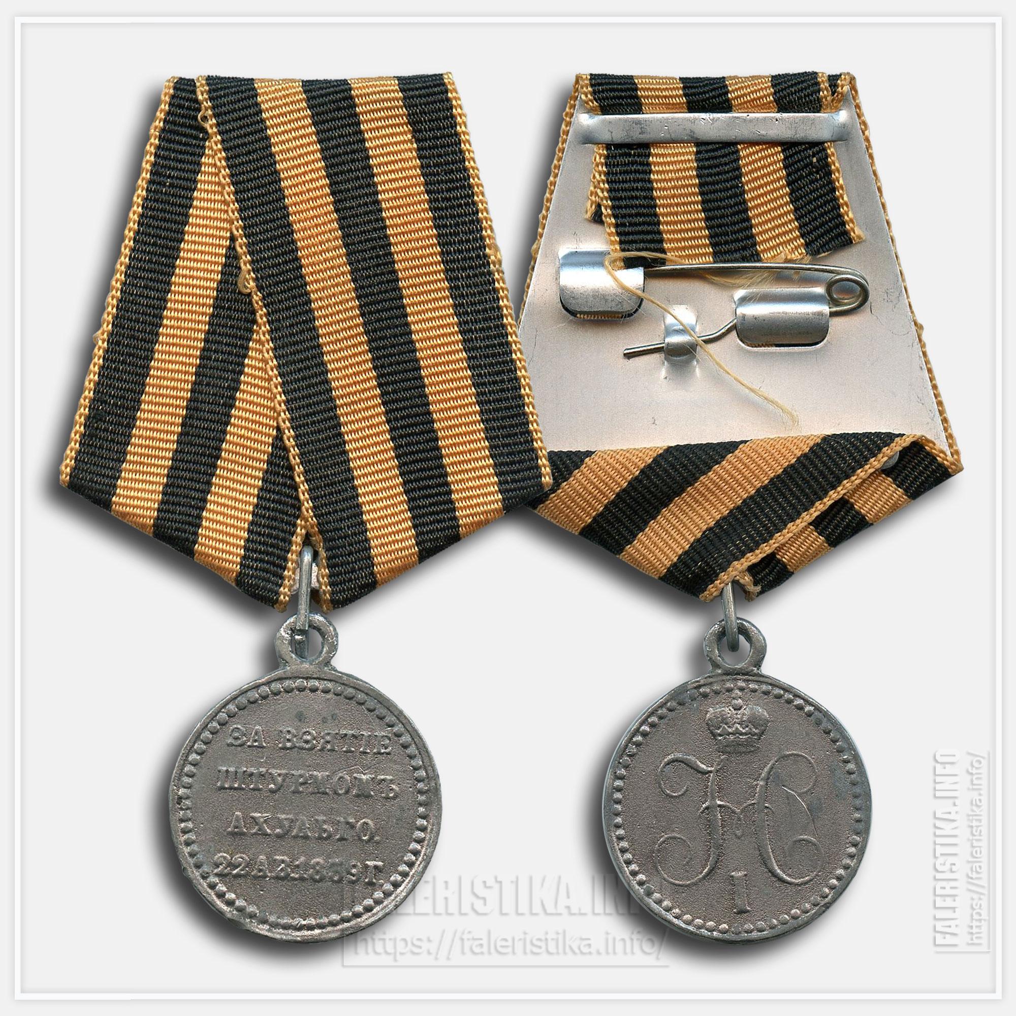 """Медаль """"За взятие штурмом Ахульго 1839"""" Копия"""