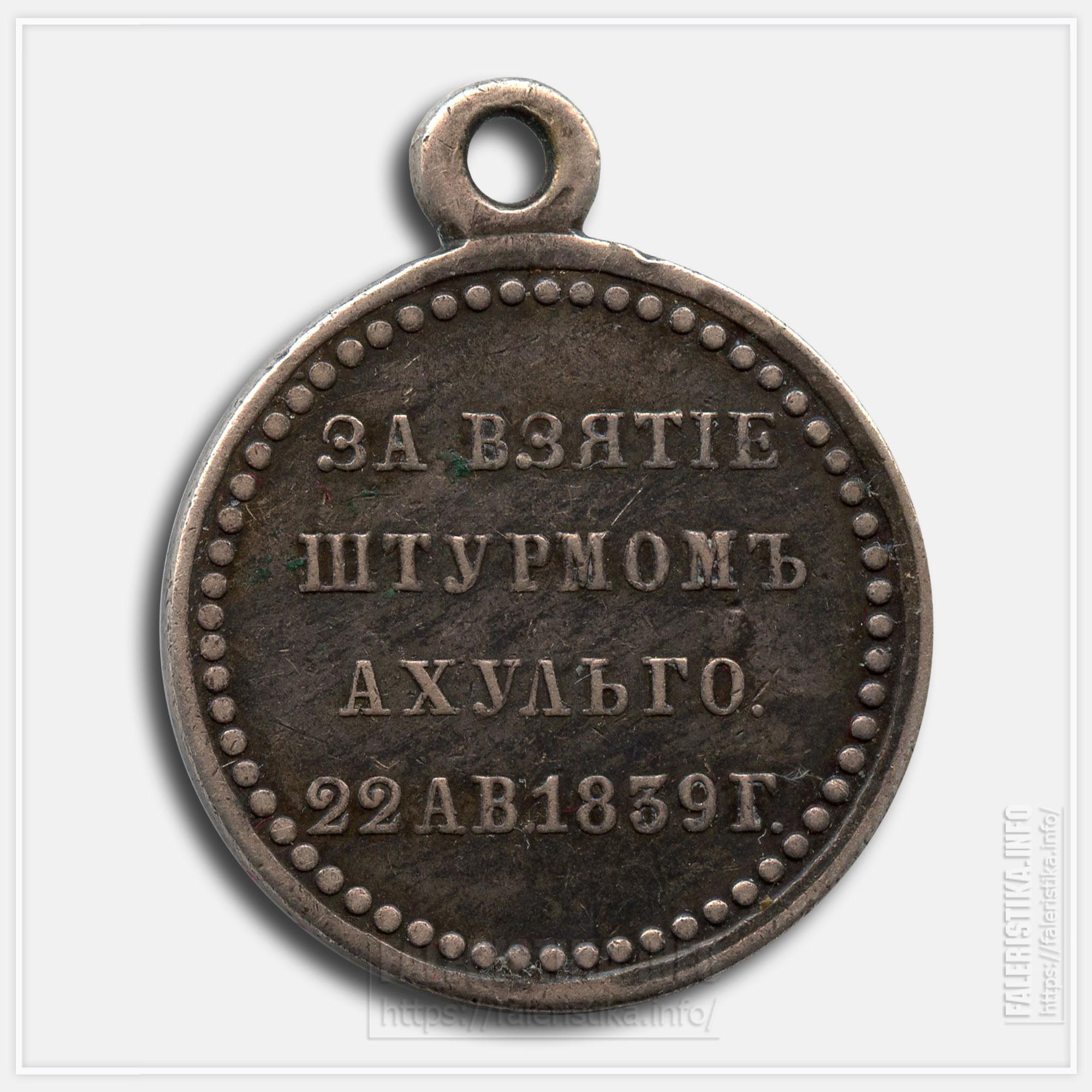 Медаль «За взятие штурмом Ахульго 1839»