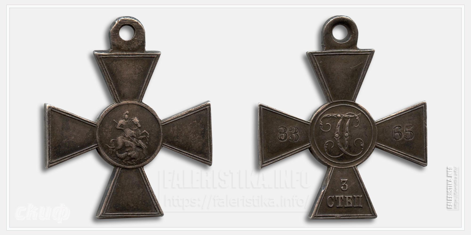 Знак отличия Военного ордена 3-й степени