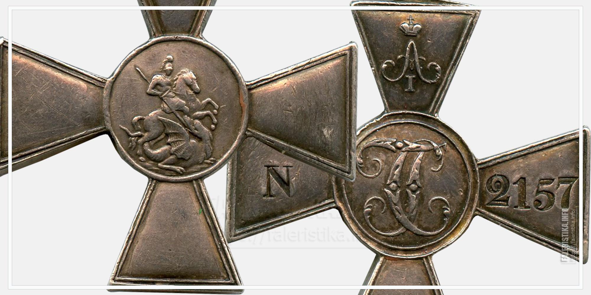 Знак отличия военного ордена (ЗОВО) для ветеранов прусской армии
