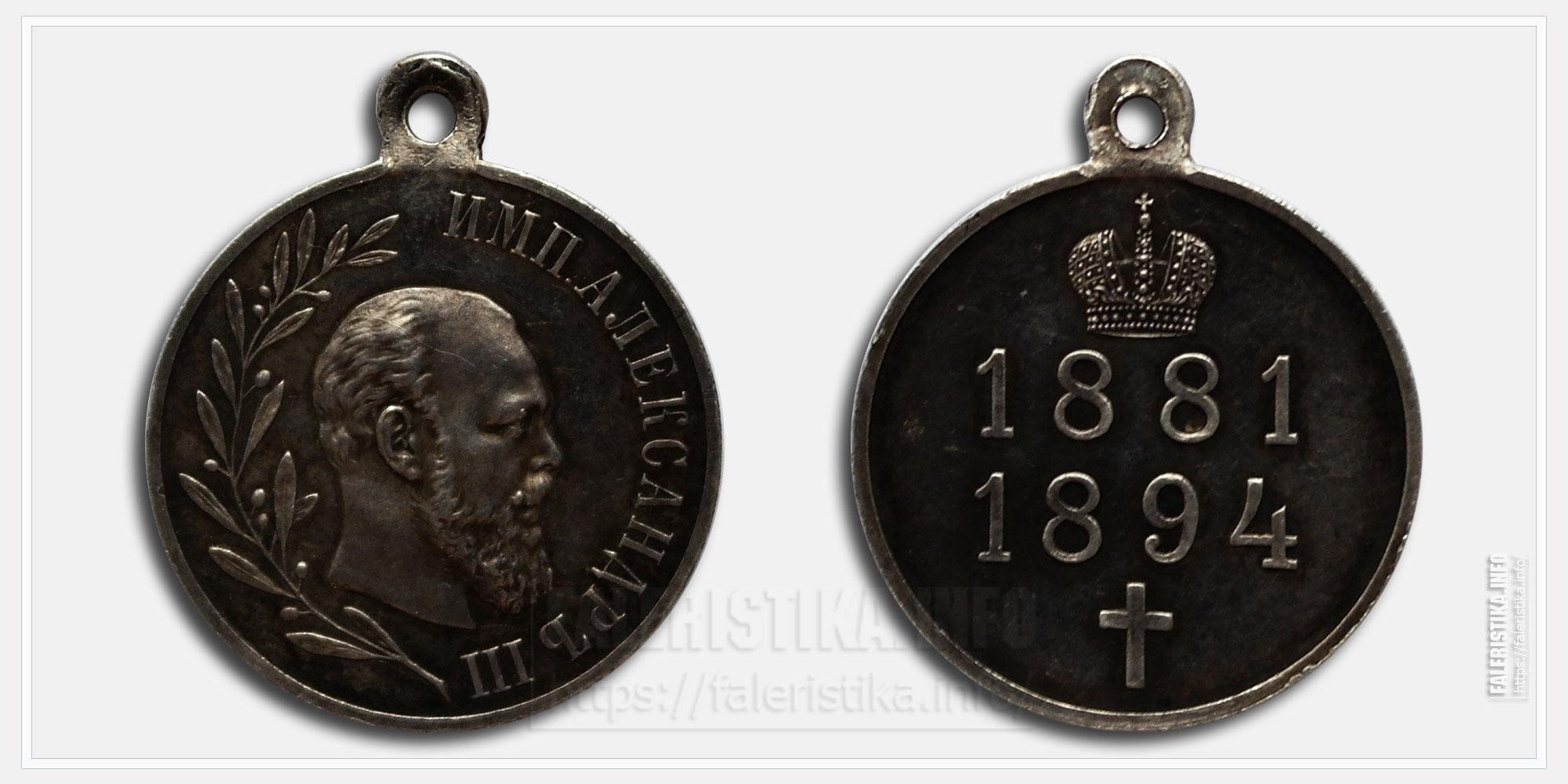 """Медаль """"В память Императора Александра III 1881-1894"""""""