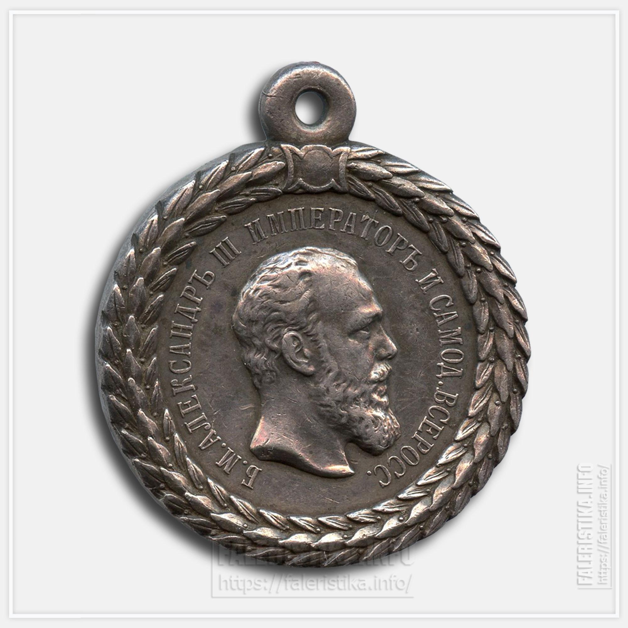 """Медаль """"За беспорочную службу в полиции"""" Александр III"""
